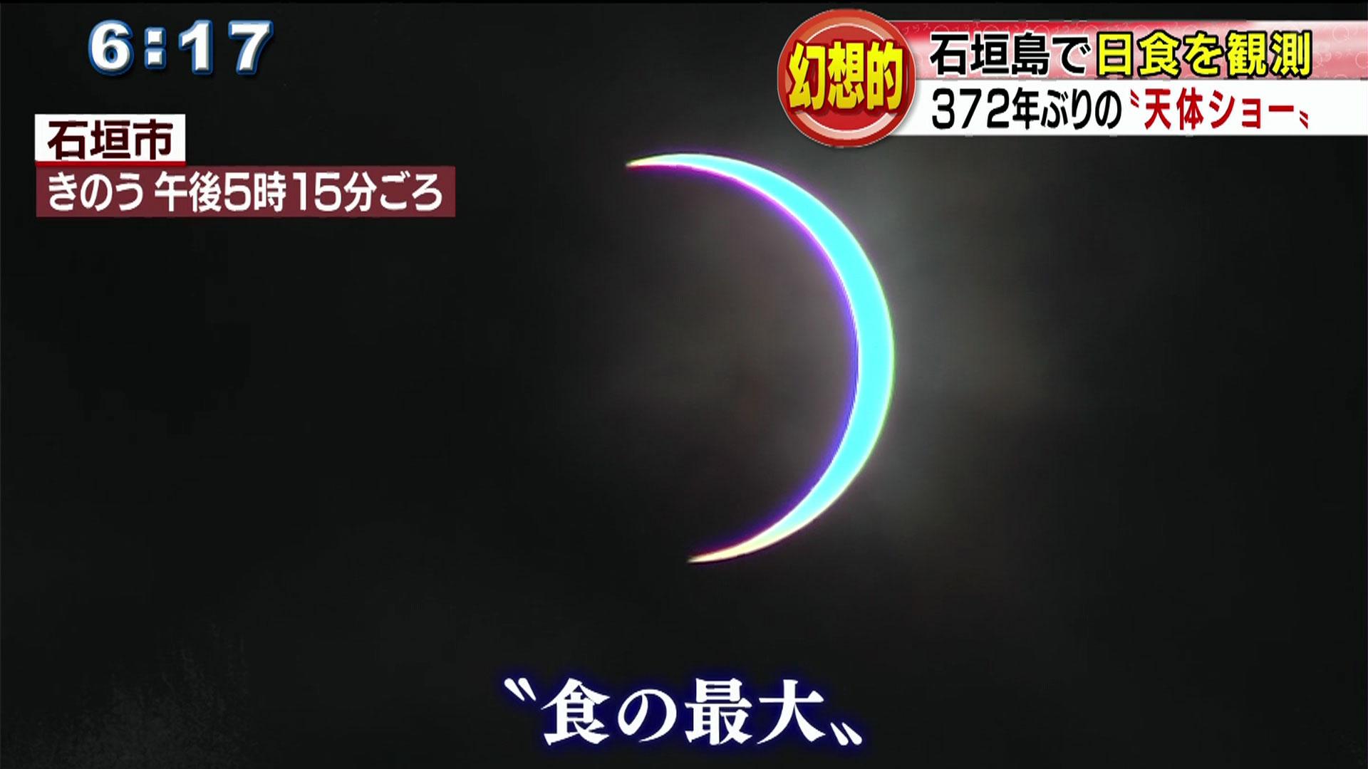 """372年ぶりの""""天体ショー"""" 石垣島で日食を観測"""