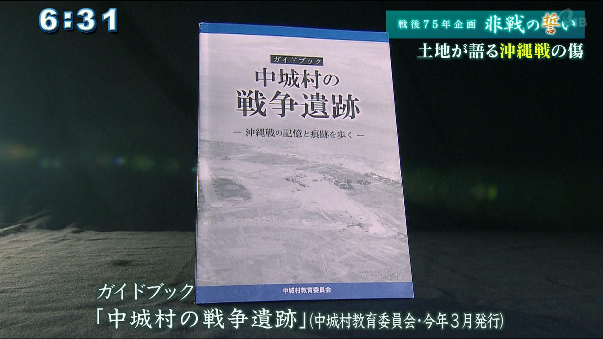 シリーズ非戦の誓い 戦後75年 地域の戦争遺跡から沖縄戦を継ぐ