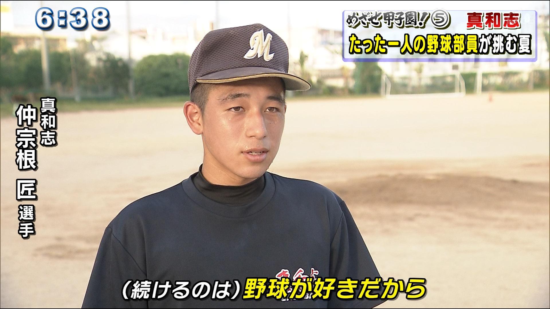 めざせ甲子園 真和志高校 たった一人の野球部員が仲間と挑む夏