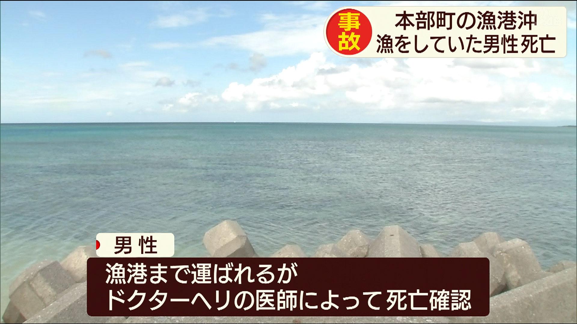 本部町沖で漁をしていた男性死亡