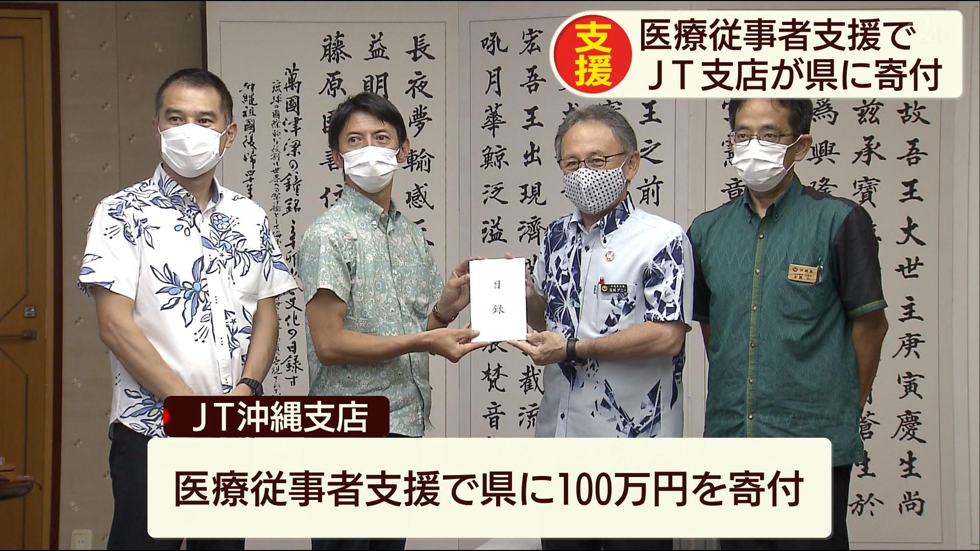 医療従事者支援へ JTが県に寄付金
