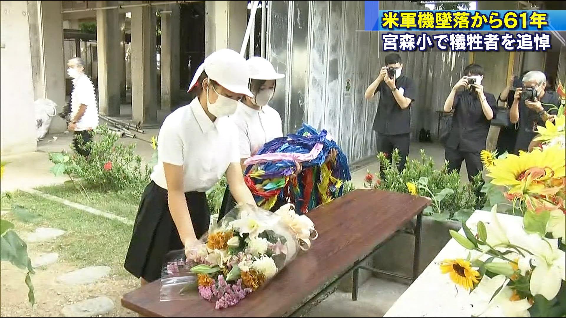 宮森小米軍機墜落から61年で追悼集会