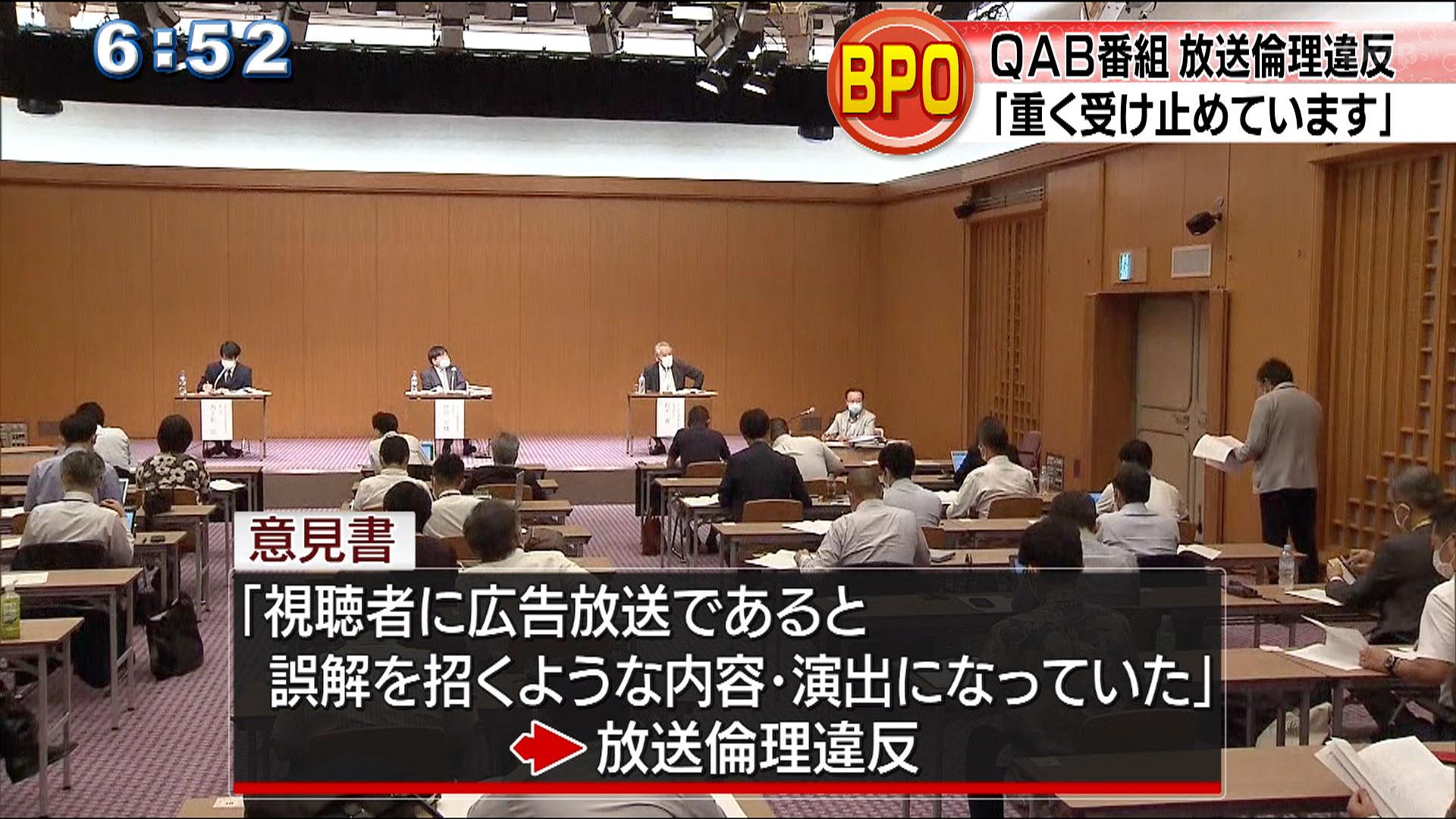 QAB制作番組に「放送倫理違反」BPOが意見書