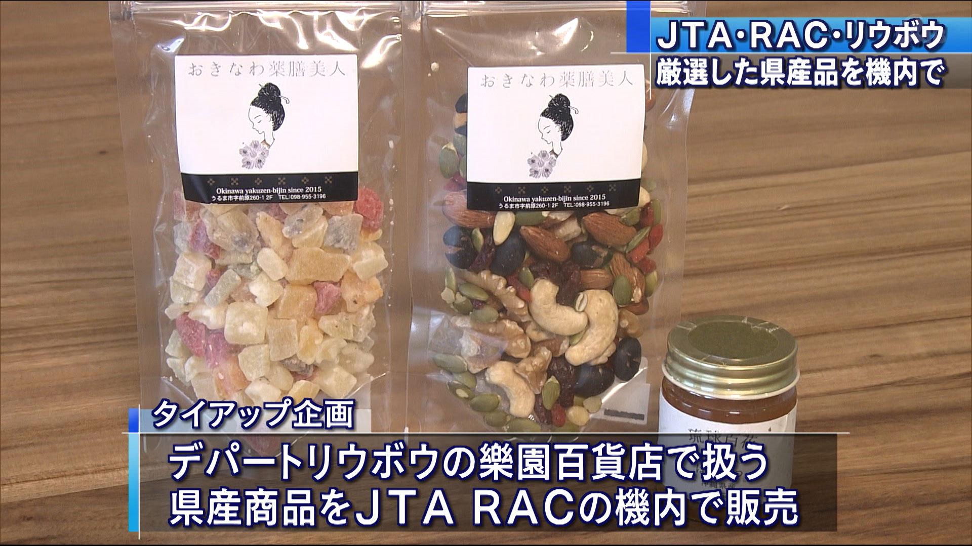 JTA・RAC・リウボウが機内商品でタイアップ
