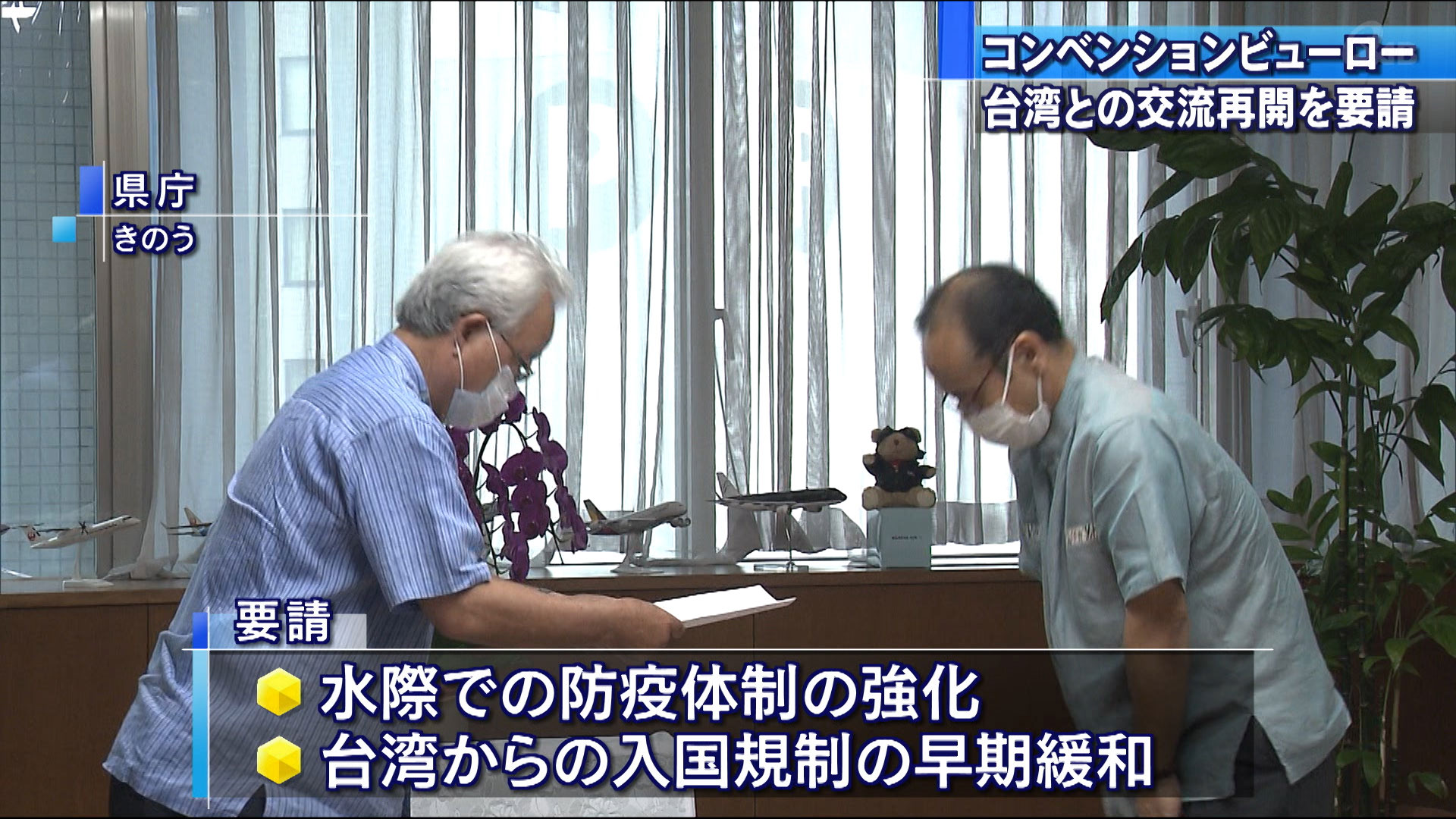 台湾との観光交流再開を県に要請