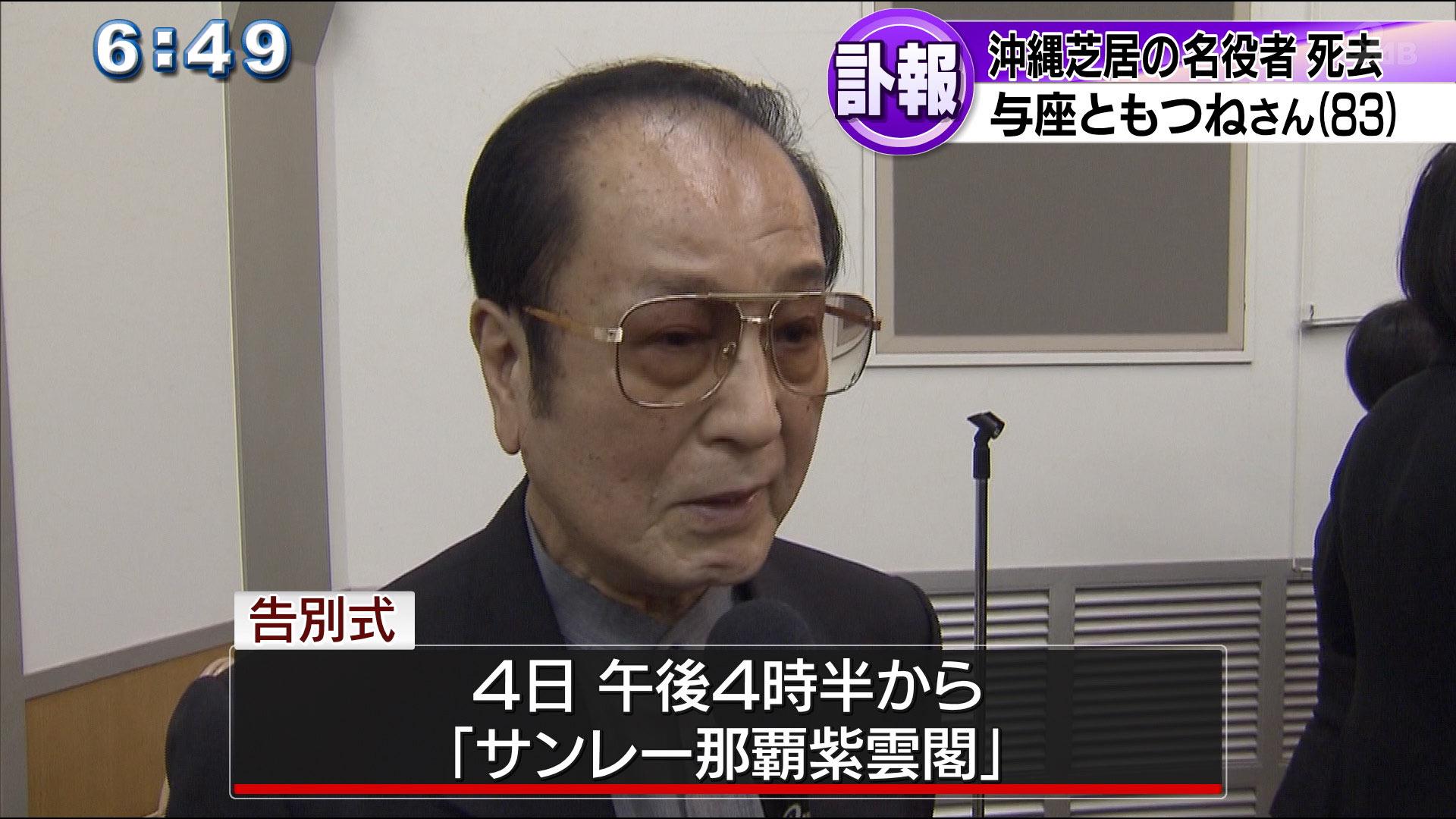 沖縄芝居の人気役者 与座ともつねさん死去(83)
