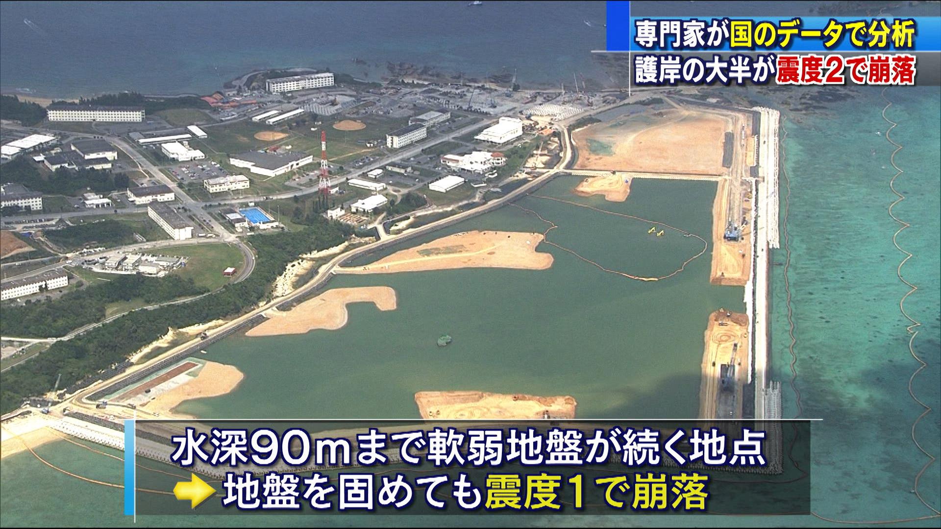 震度2で大浦湾側にある護岸の大半が崩落