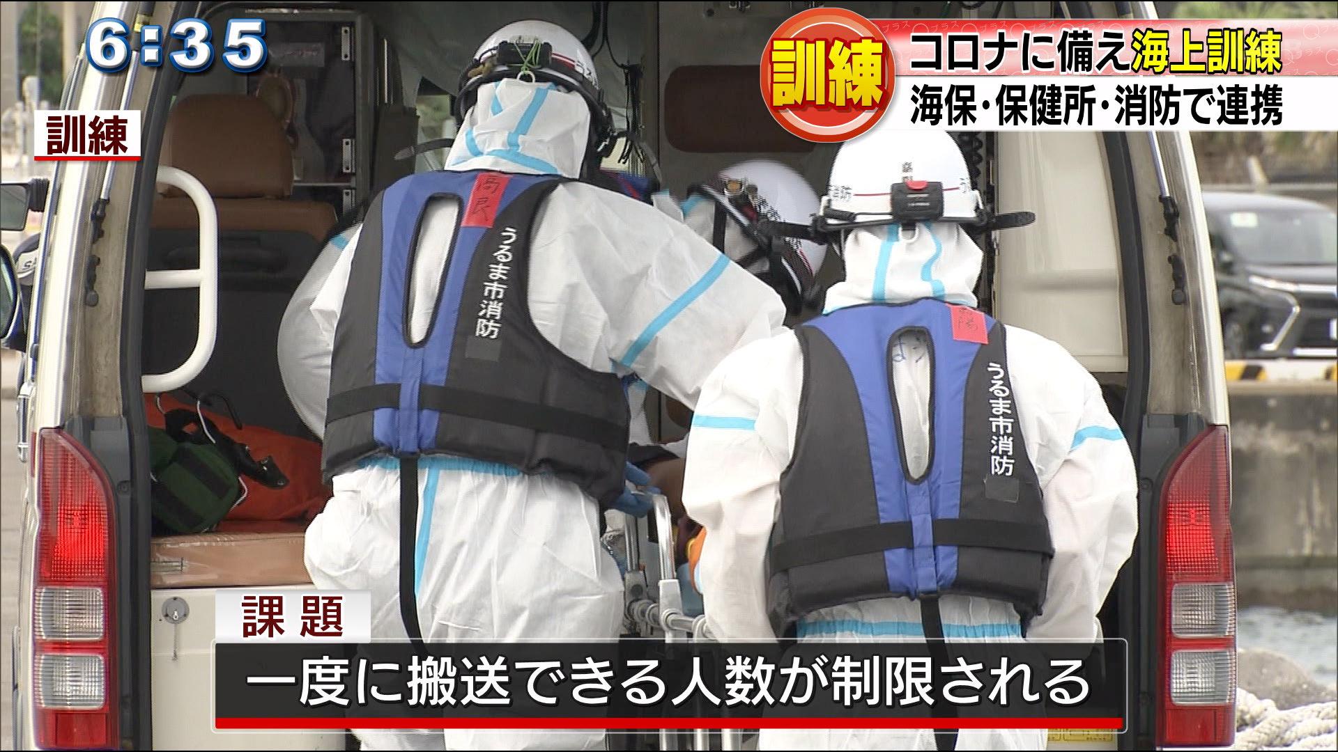 新型コロナ 患者の海上搬送訓練