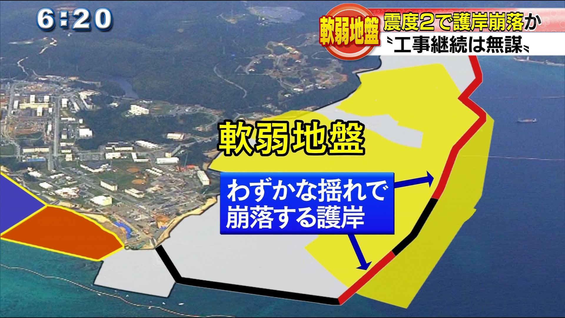 震度2で護岸の大半が崩落か