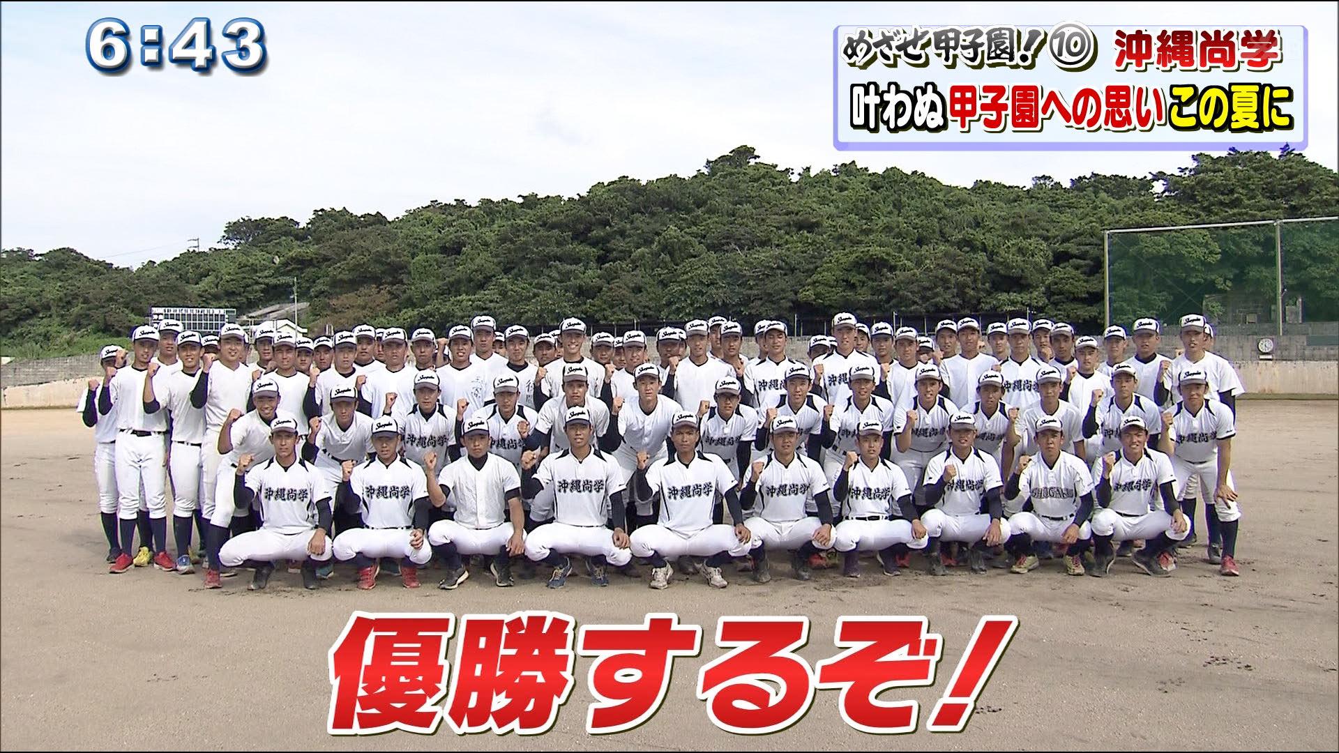 めざせ甲子園!沖縄尚学