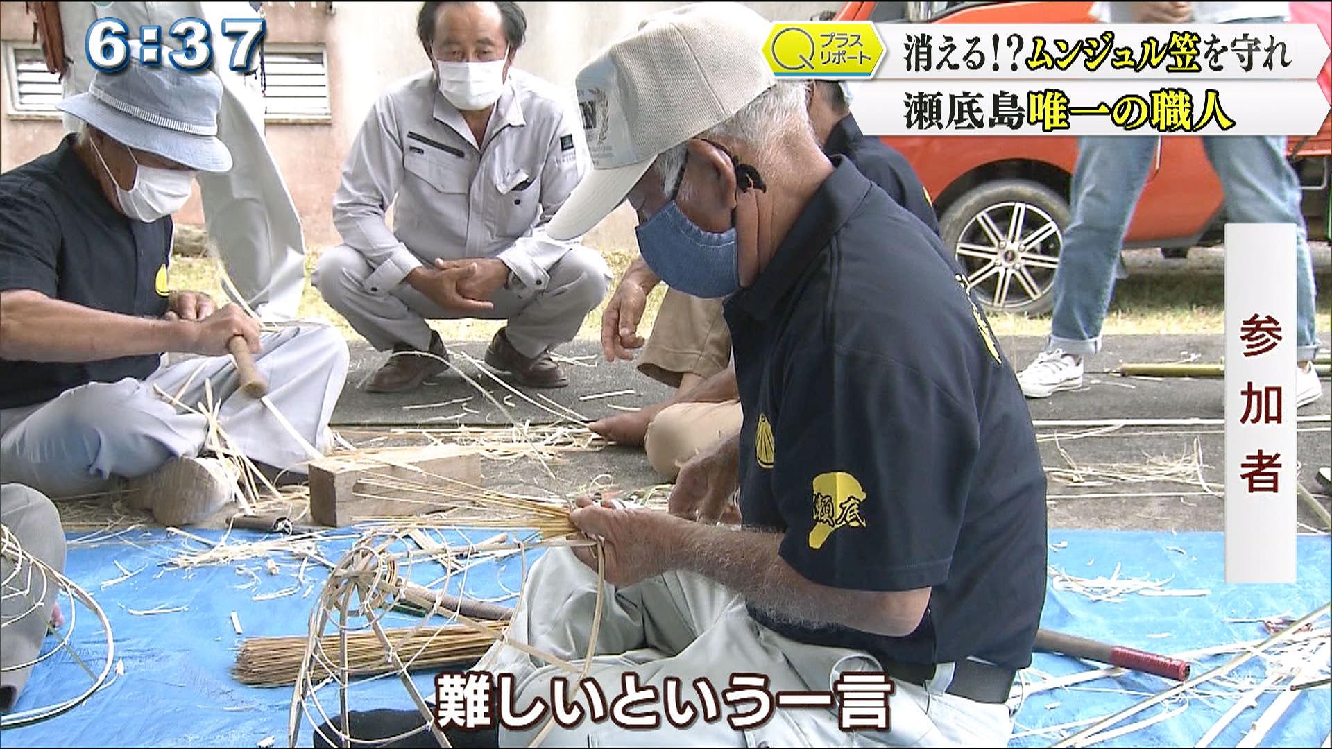 瀬底島「ムンジュル笠」継承プロジェクト