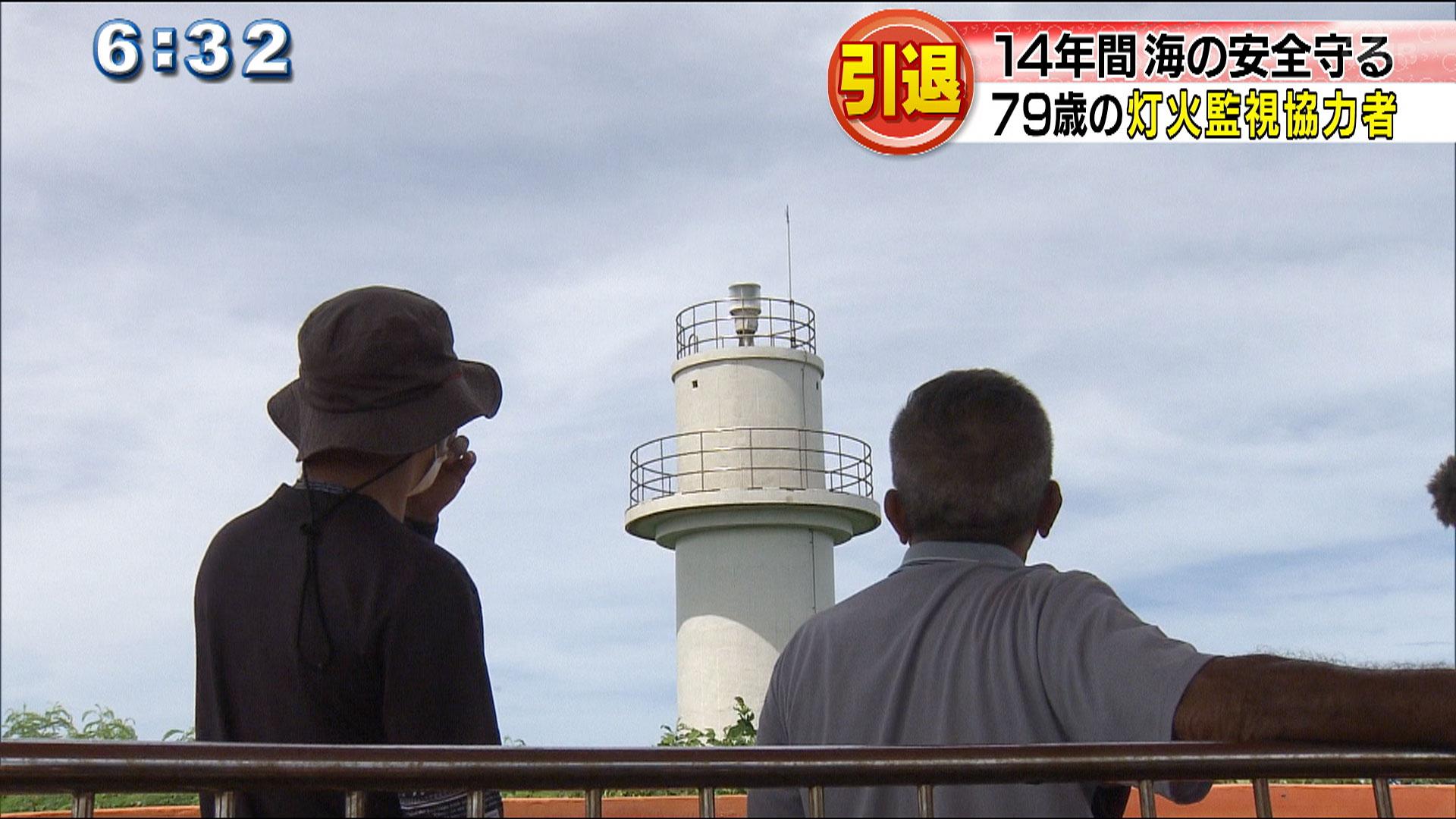 14年間海の安全を守ってきた灯火監視協力者引退
