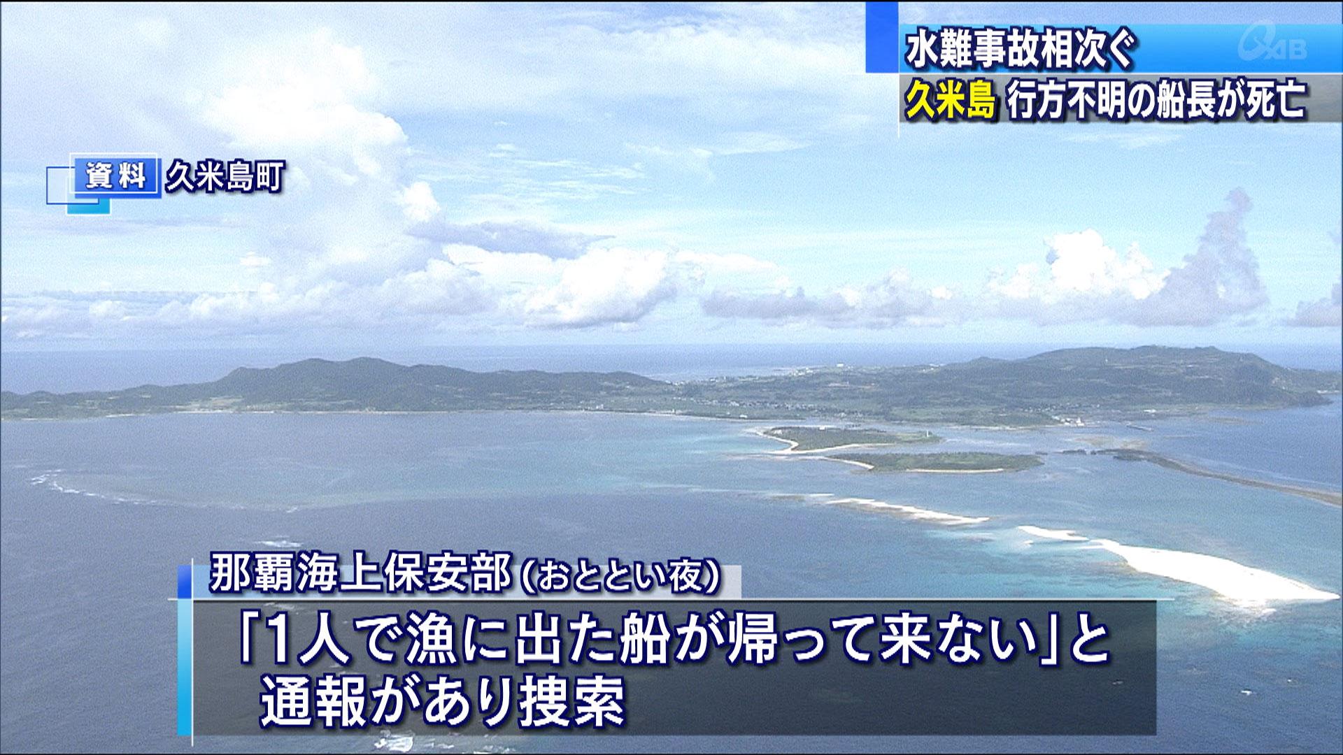 水難事故相次ぐ 行方不明の漁船の船長が死亡