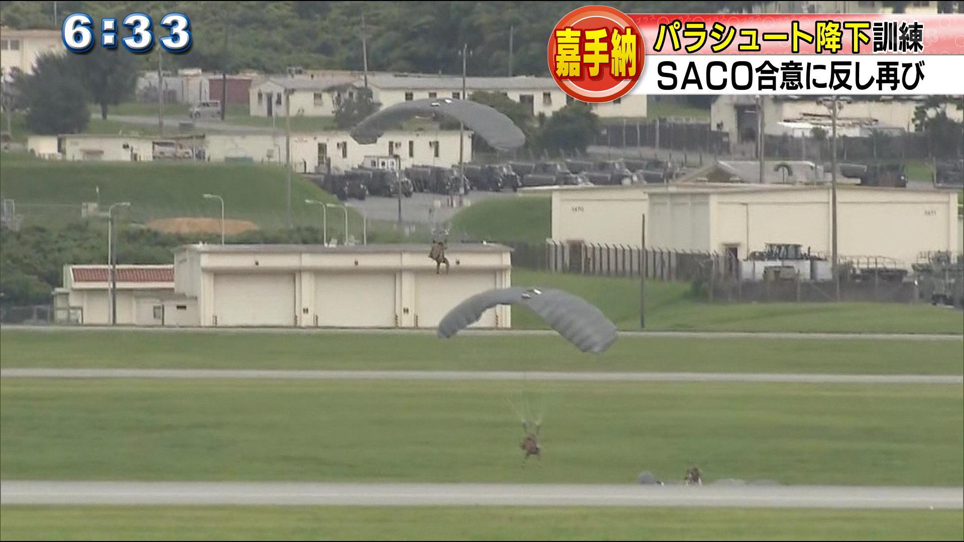 嘉手納基地でパラシュート降下訓練