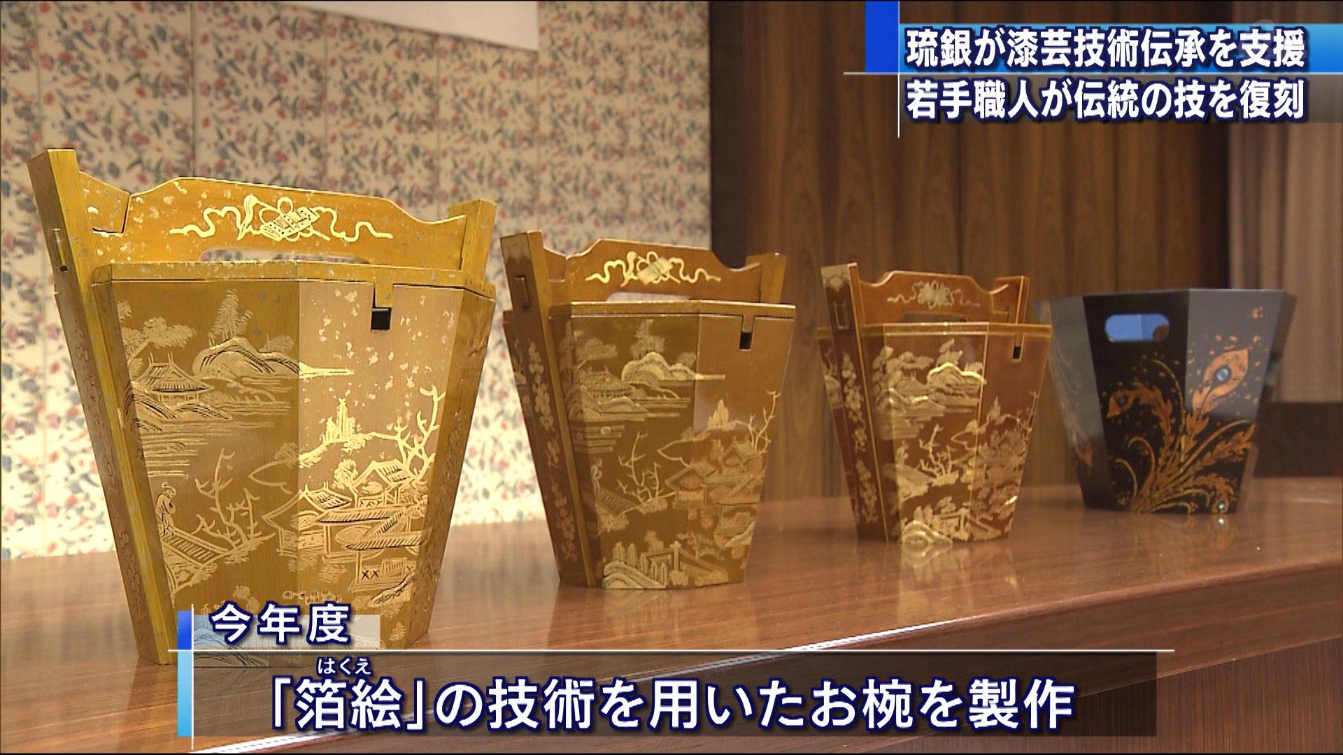 琉銀が「琉球漆芸」の技術伝承を支援