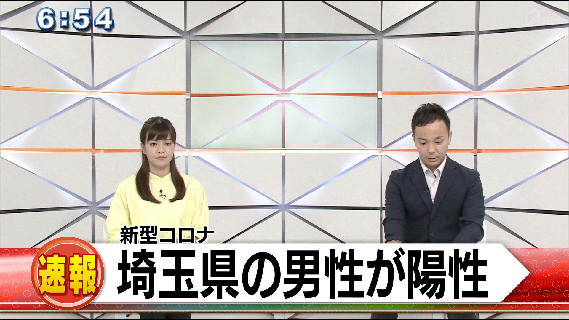 新規感染者 埼玉から来県の30代男性が陽性