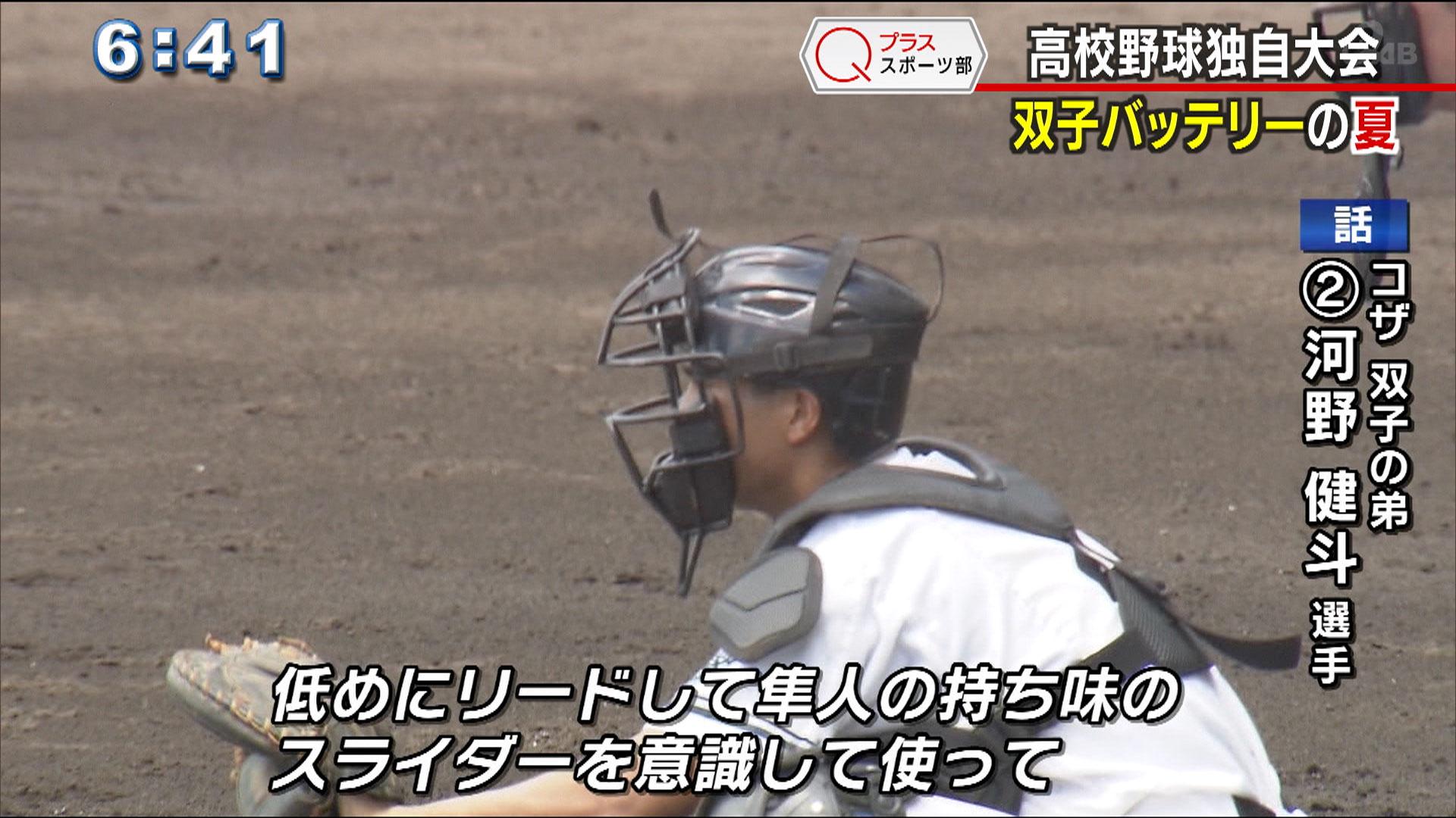 県高校野球 台湾留学生&双子バッテリーの夏