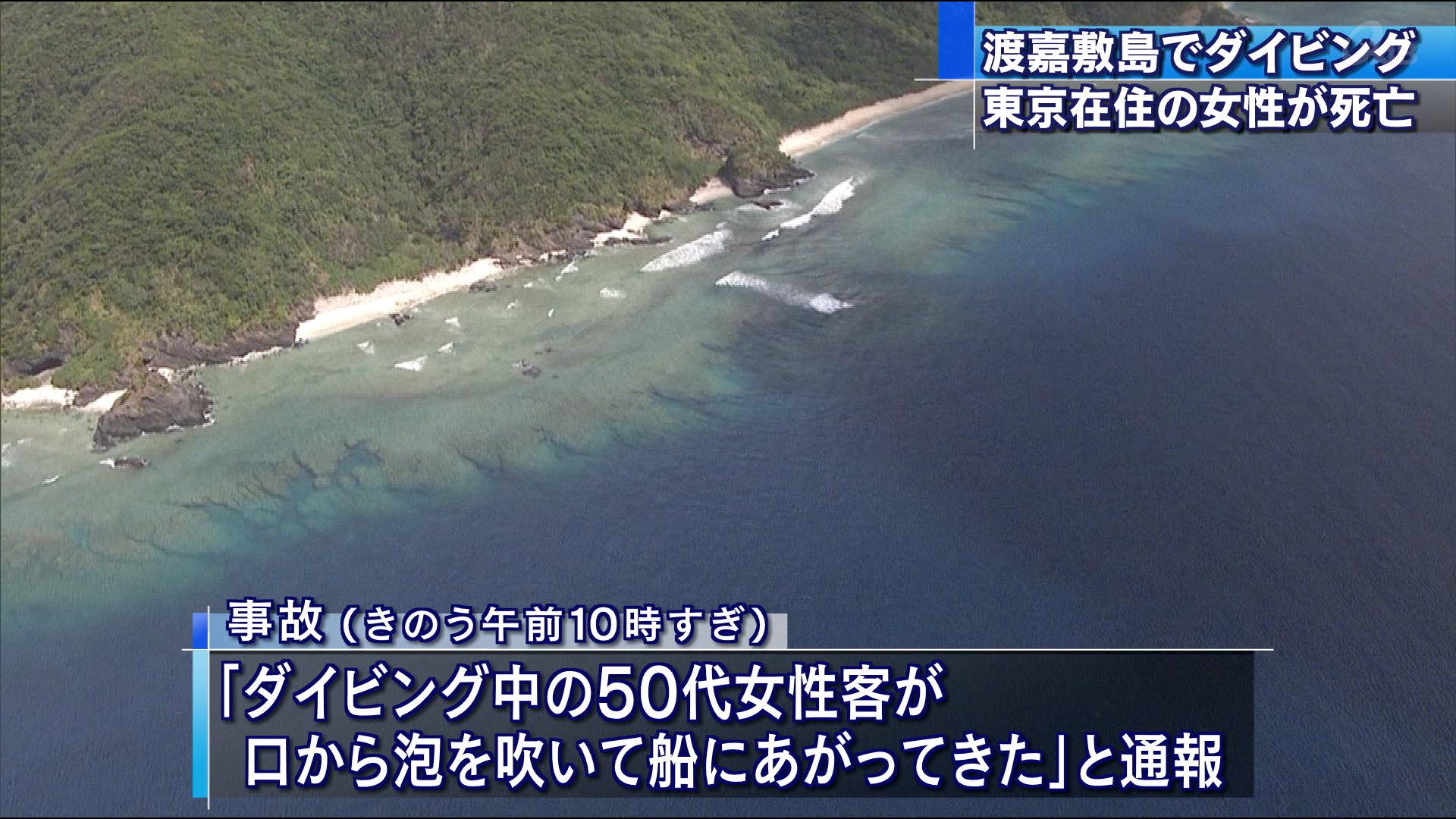 渡嘉敷島でダイビング中の女性が死亡