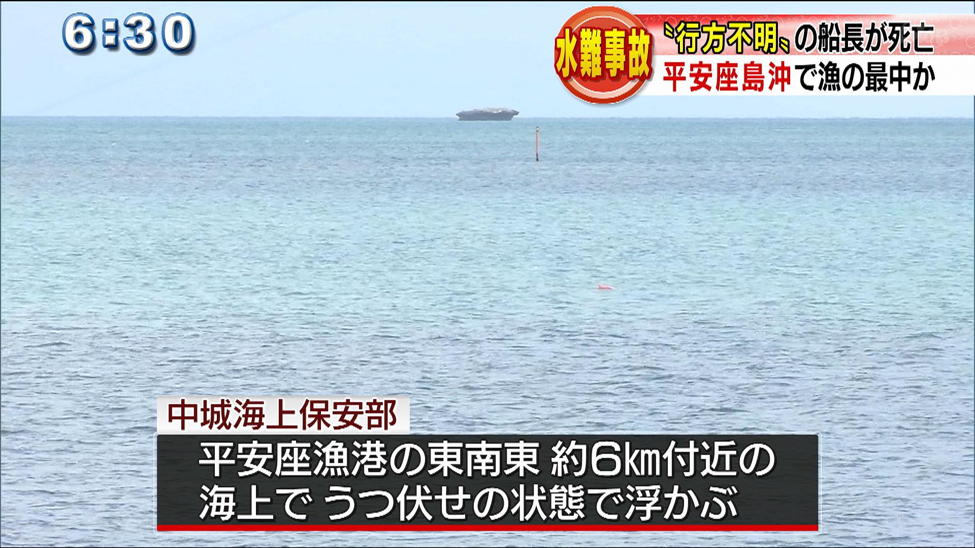 行方不明の男性漁師 死亡を確認