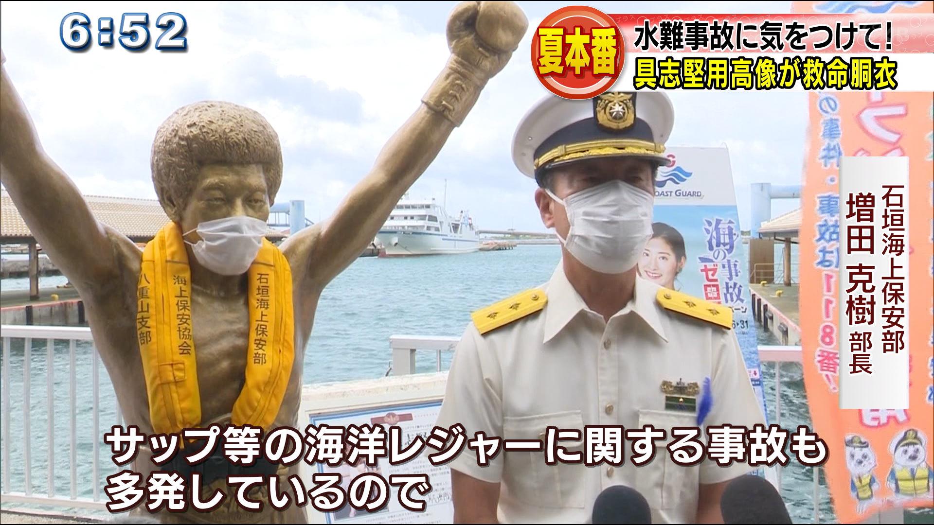 島の英雄が注意喚起 具志堅用高像に救命胴衣