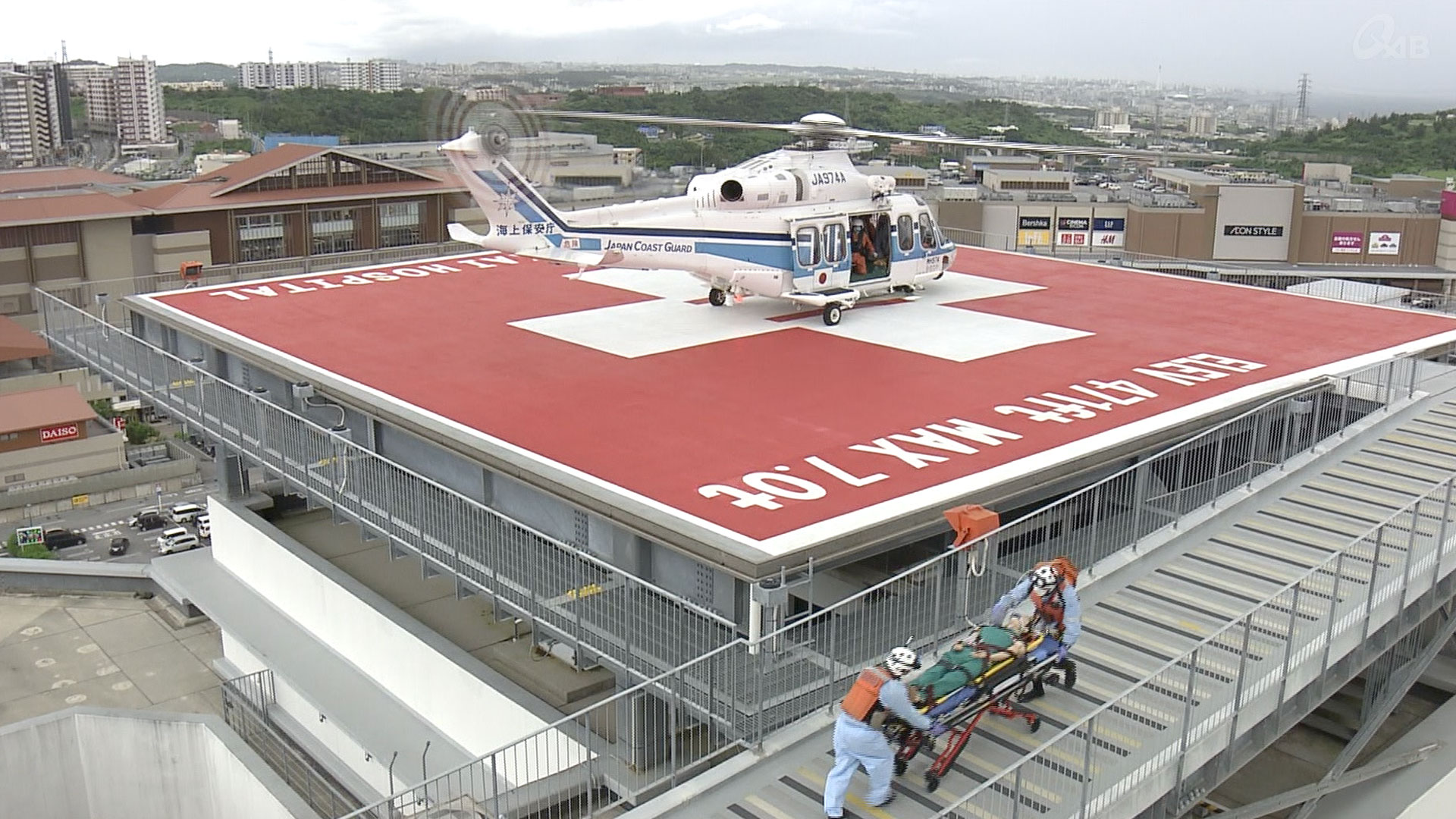 中部徳洲会と海保がヘリポート使用協定