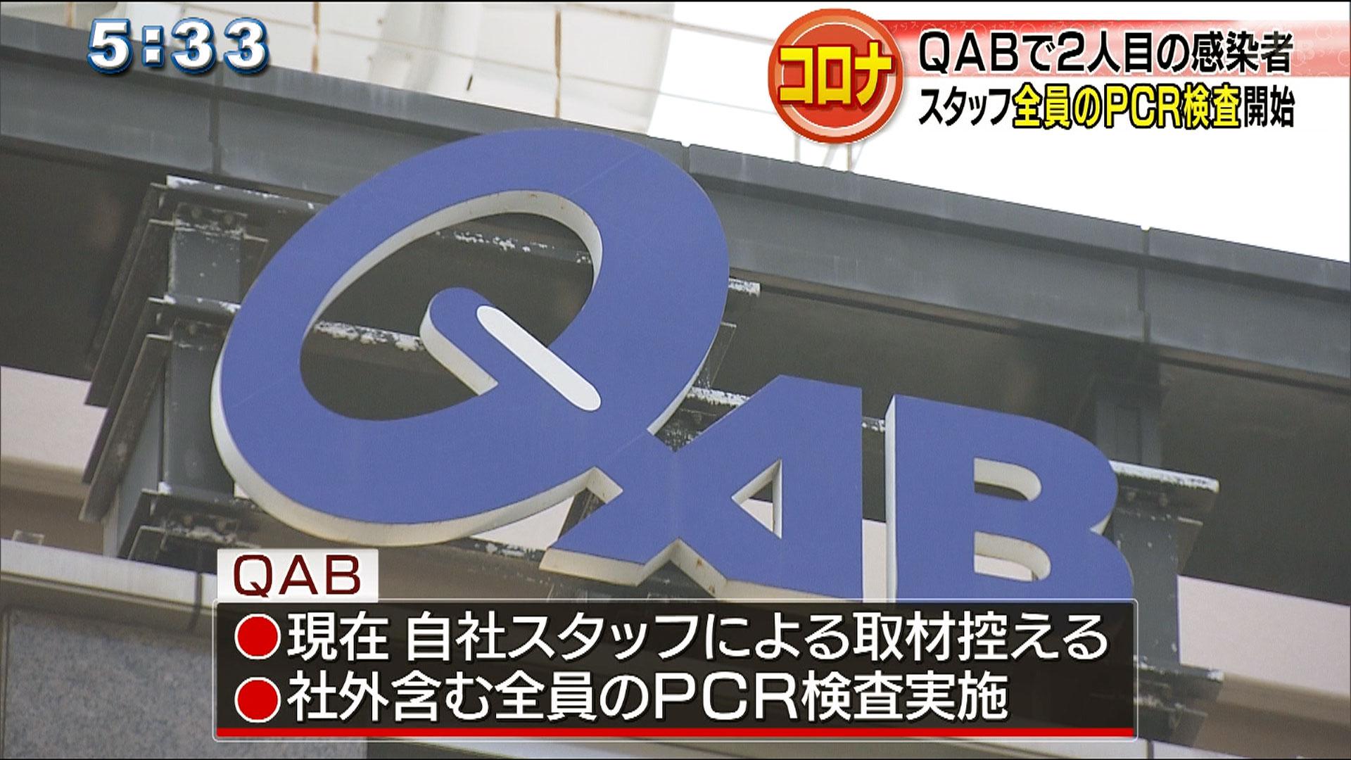 QABで2人目の新型コロナ感染を確認
