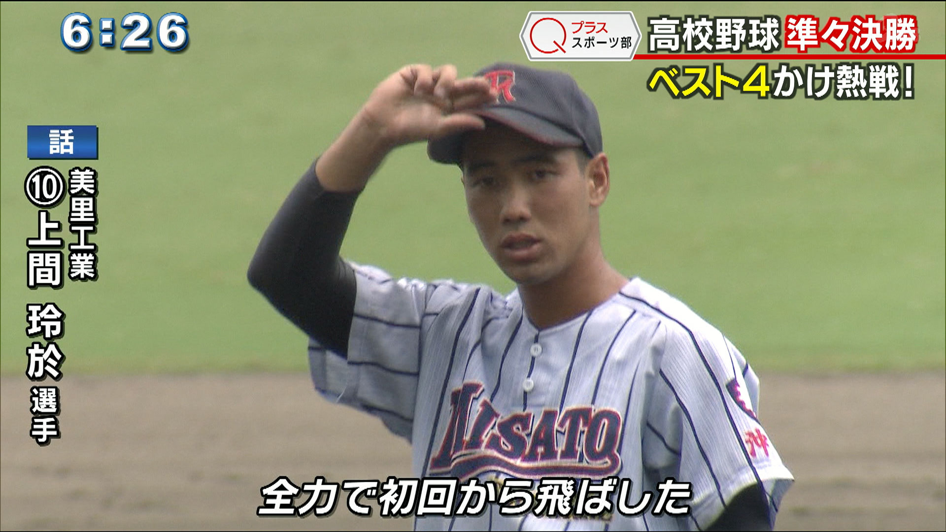 高校野球夏季大会 ベスト4決まる