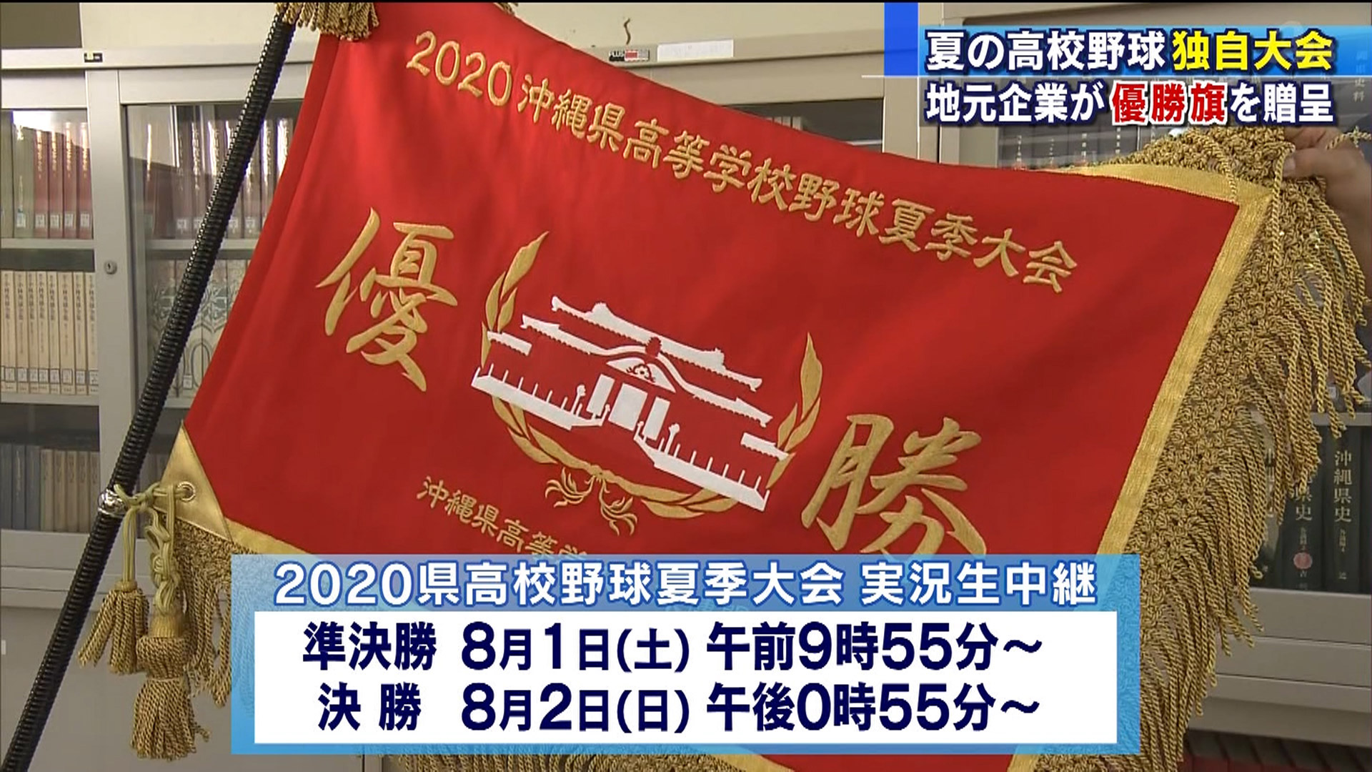 県高校野球独自大会の優勝旗を贈呈