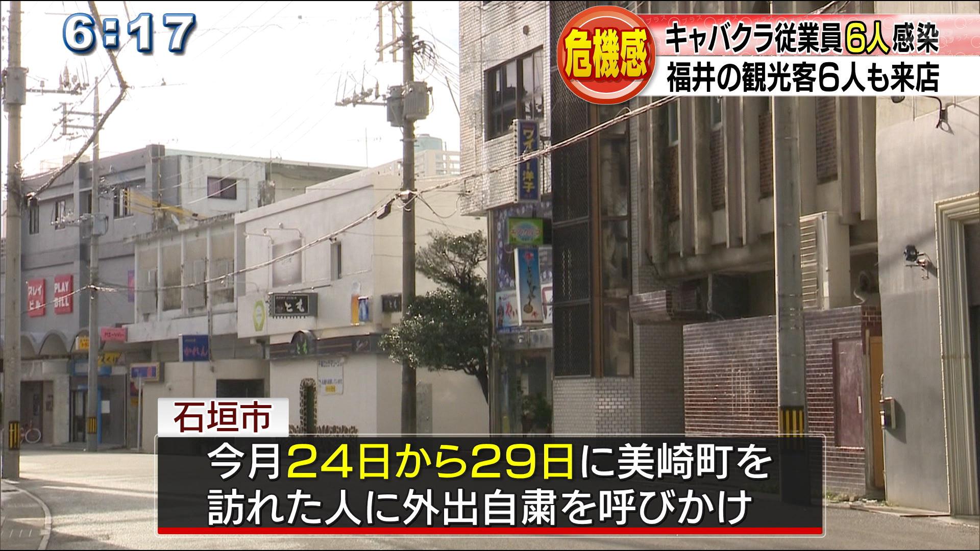 石垣市 6人クラスター発生で危機感