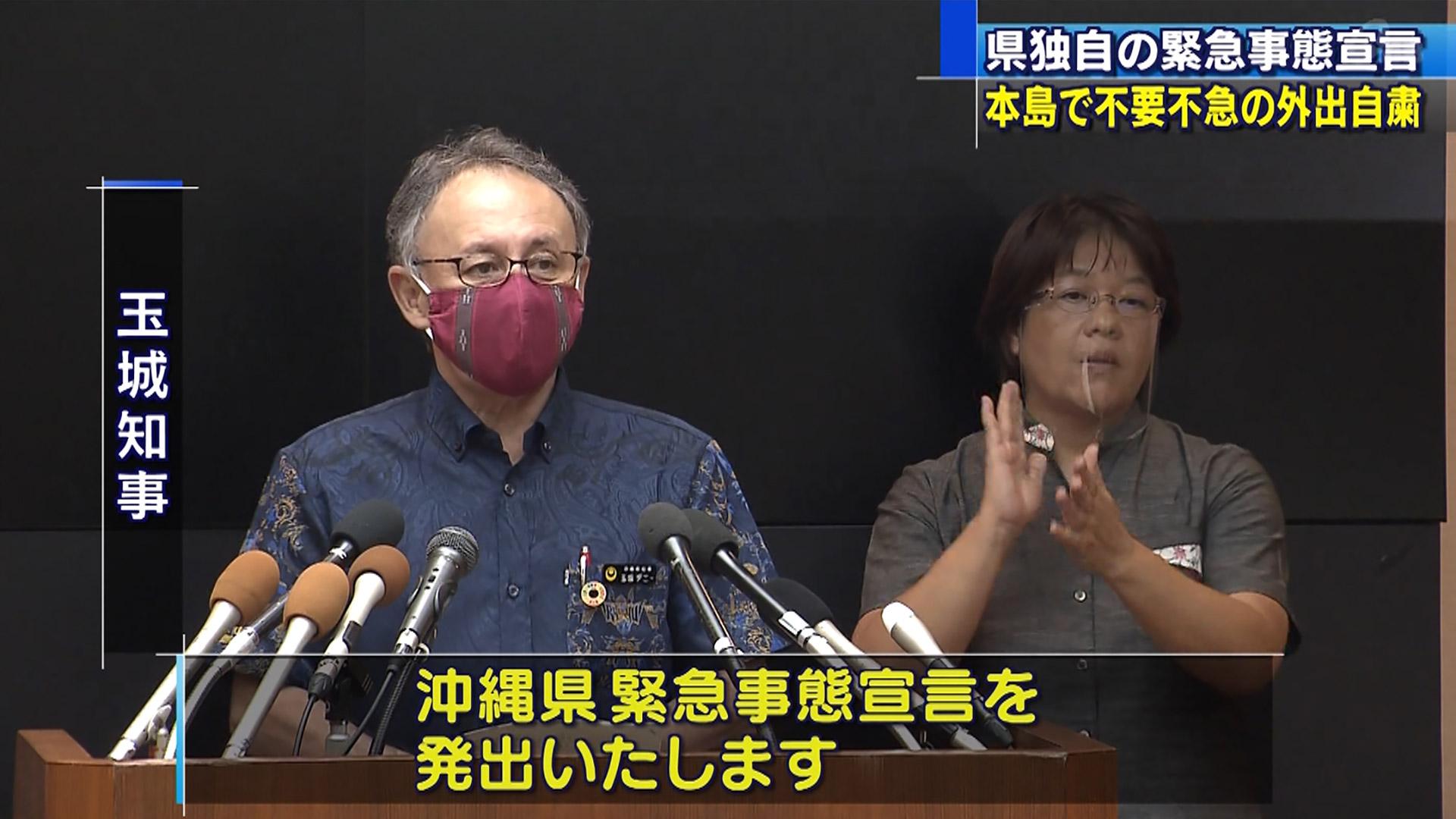 沖縄県が独自の緊急事態宣言