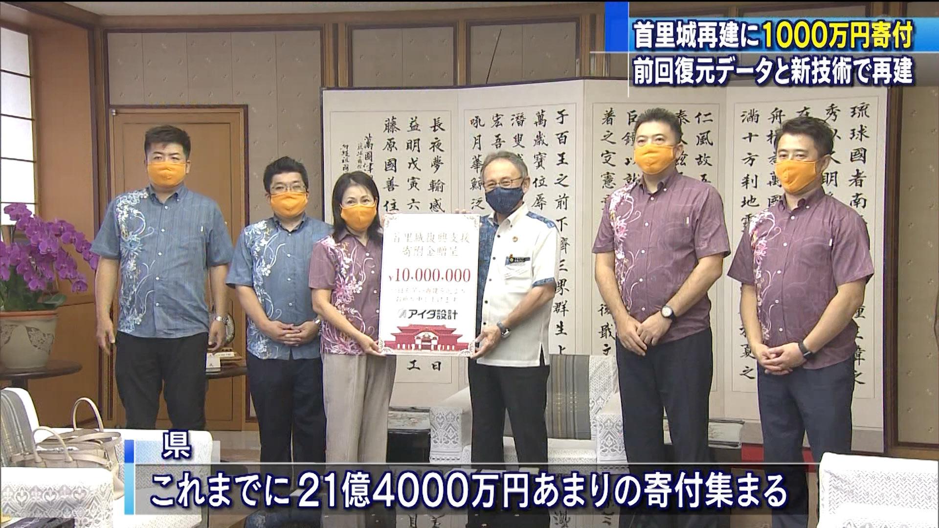 首里城再建に1000万円寄付