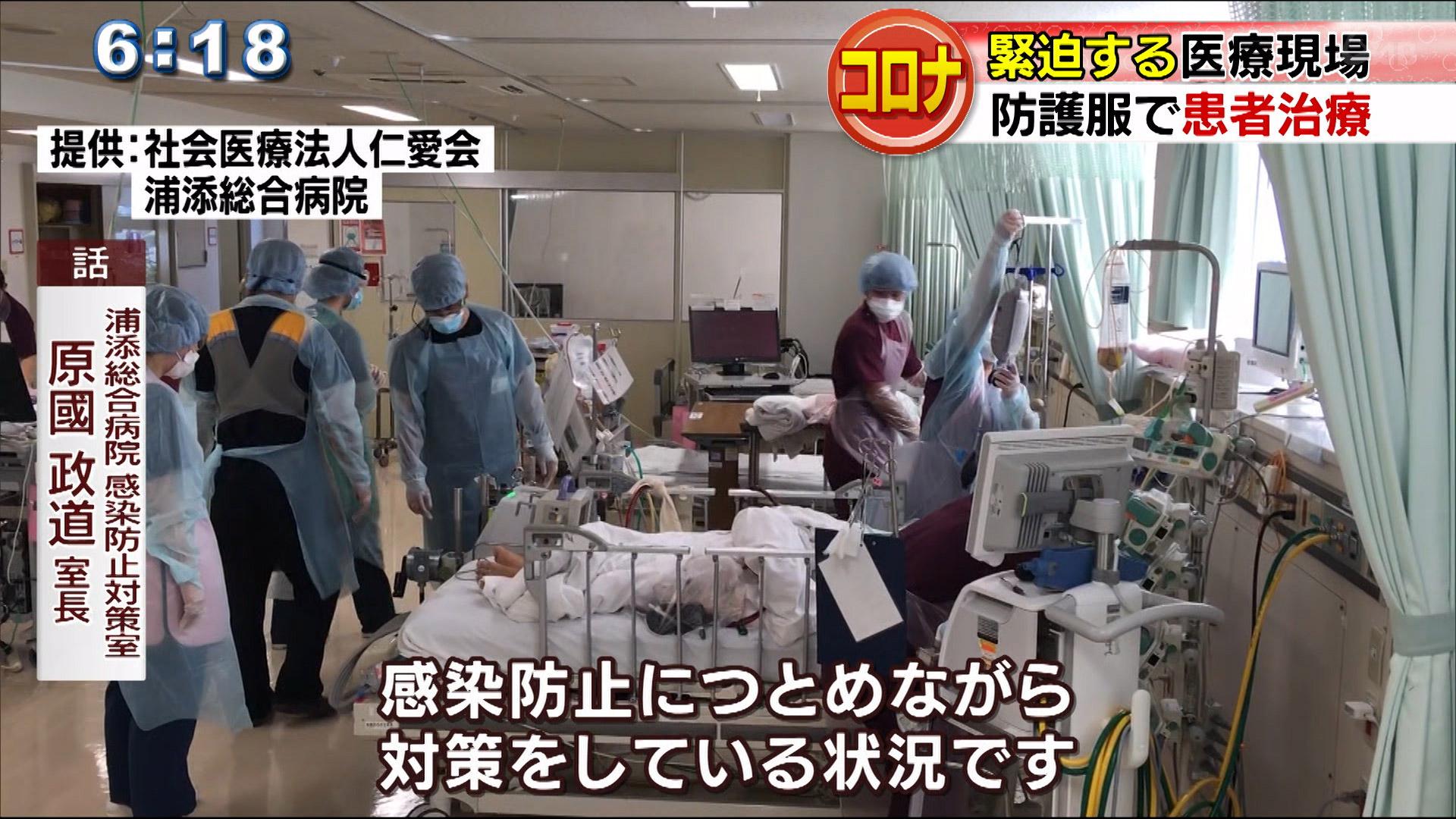 新たに77人の感染確認 外出自粛を県内全域に拡大