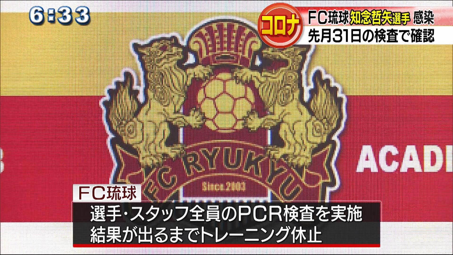 FC琉球の選手が新型コロナ感染