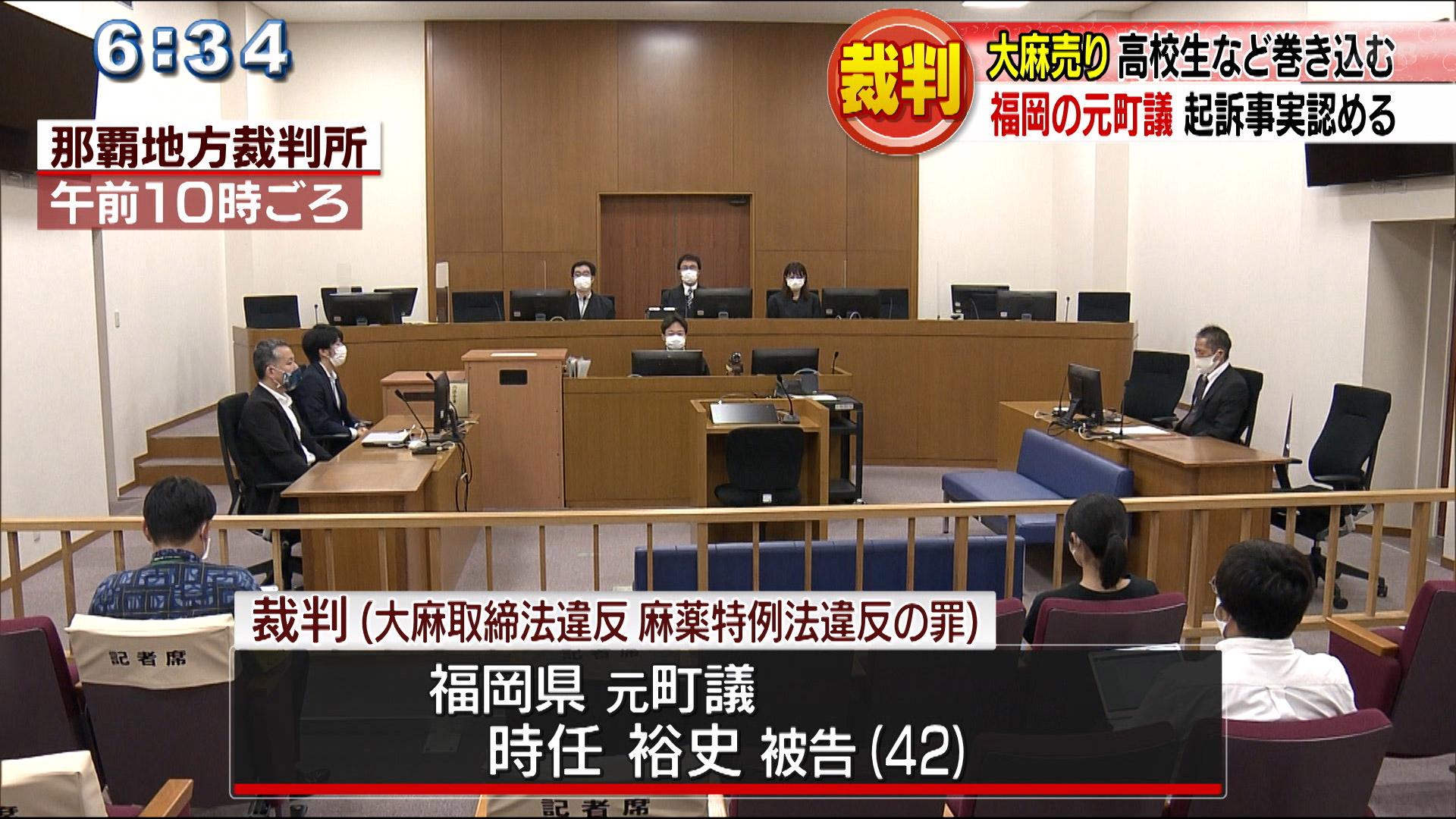 大麻売りさばいた福岡元町議の裁判始まる