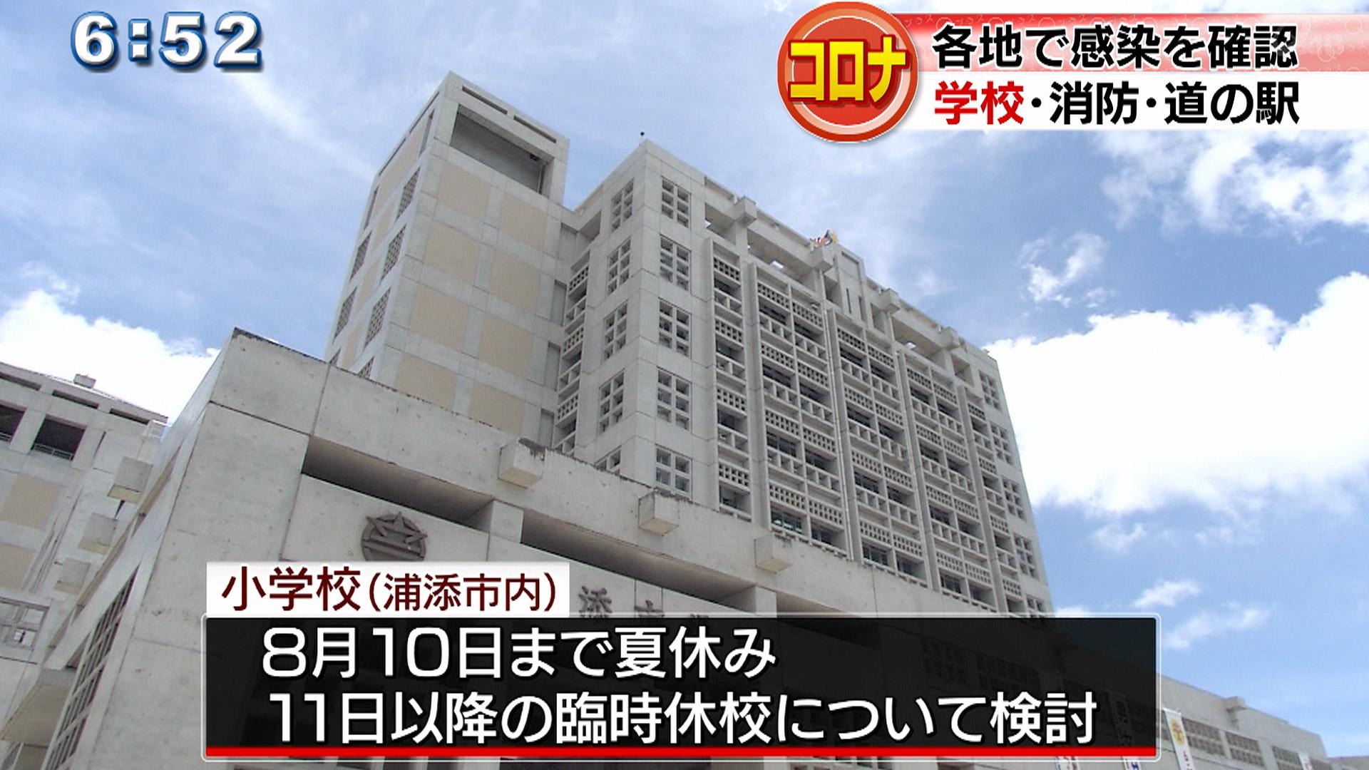 感染拡大 消防・学校・道の駅