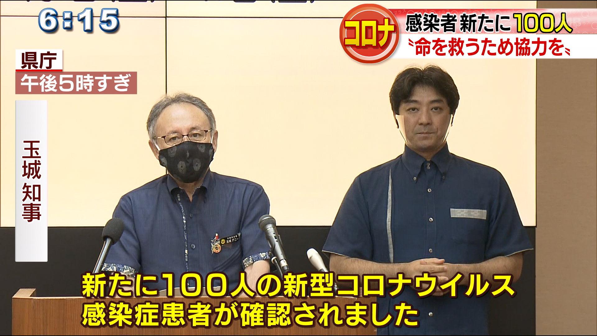 県内で新たに100人の感染確認