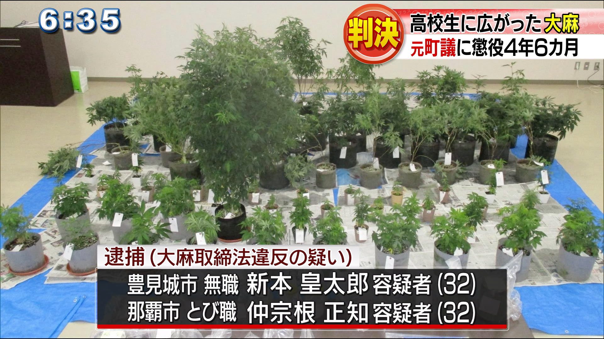 大麻譲渡 福岡県の元町議に懲役4年6カ月