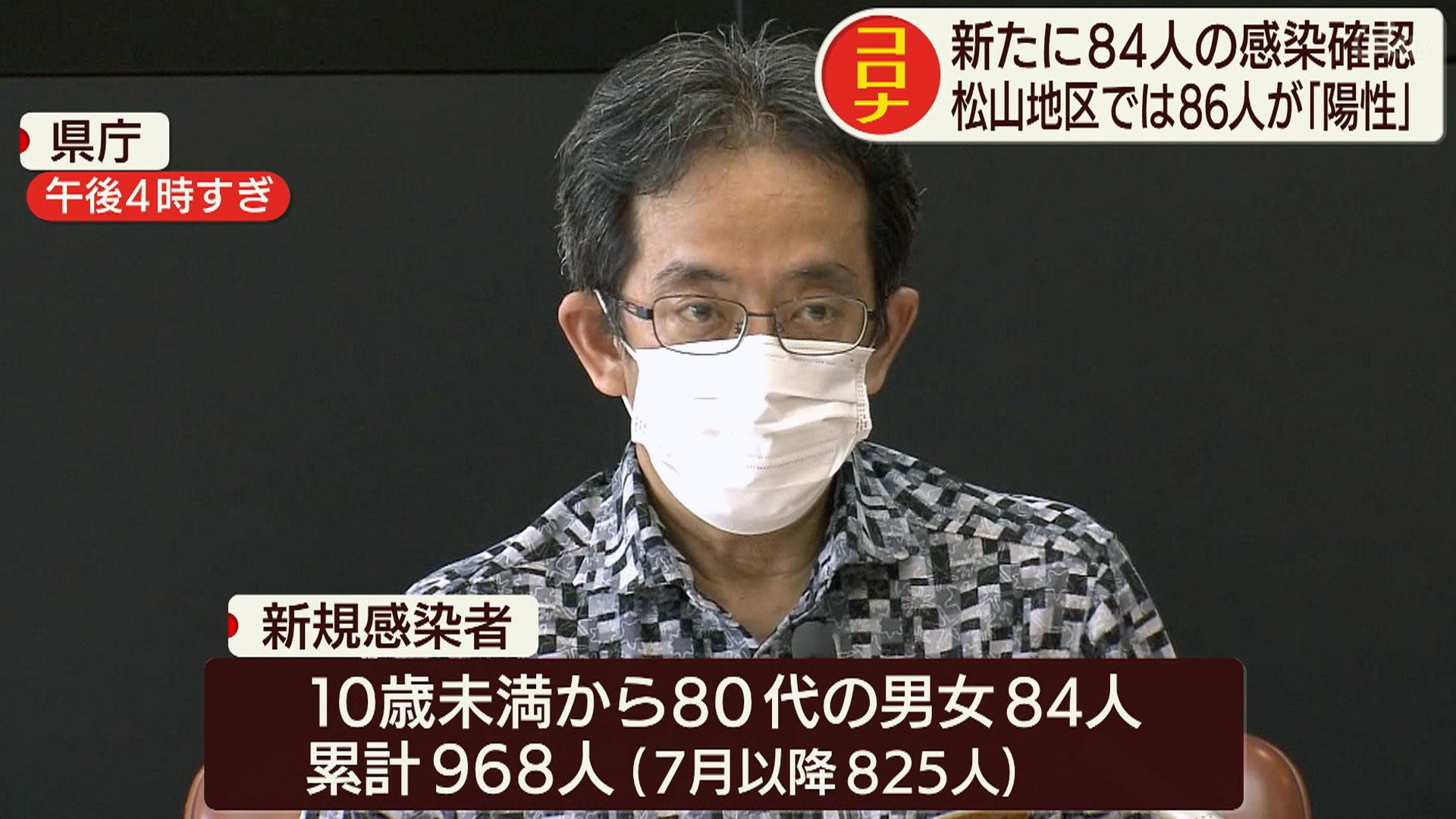 県内で新たに84人の感染確認
