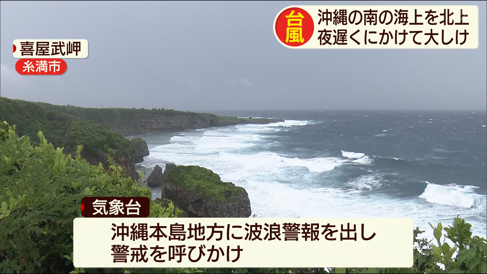 台風5号 交通機関に影響