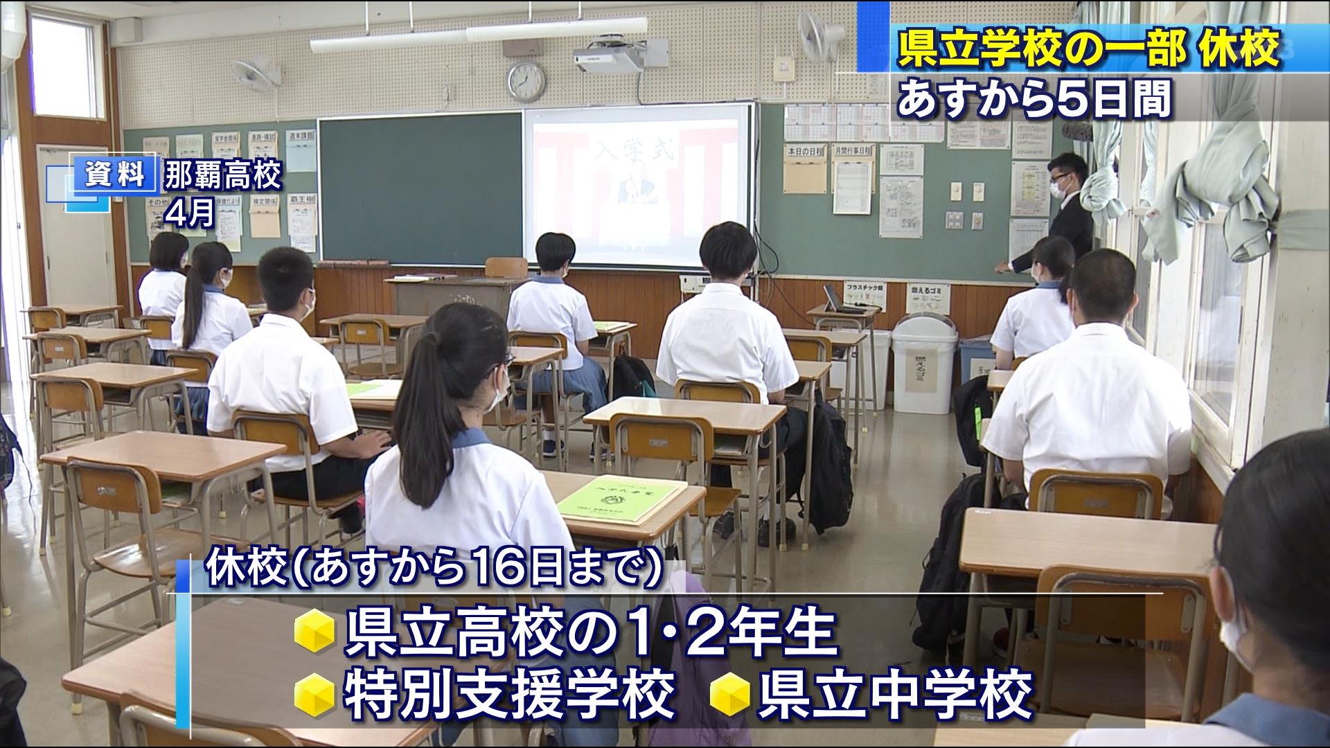 県立学校と小中学校の一部で休校