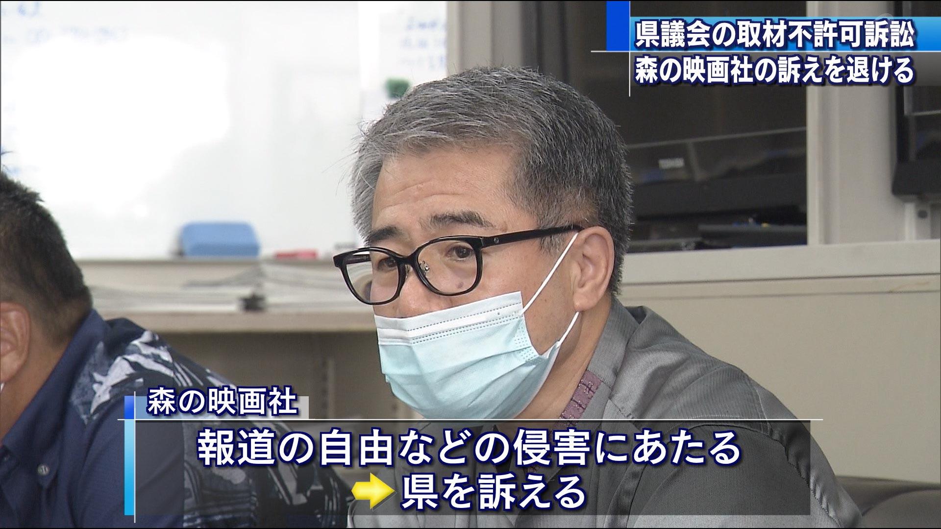 県議会取材拒否訴訟 判決