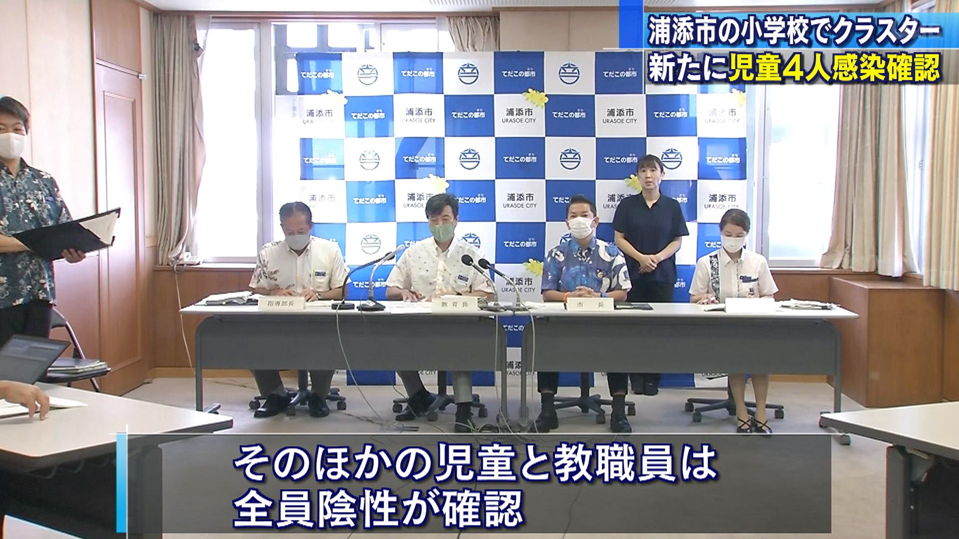 浦添市の小学校で新たに児童4人感染確認