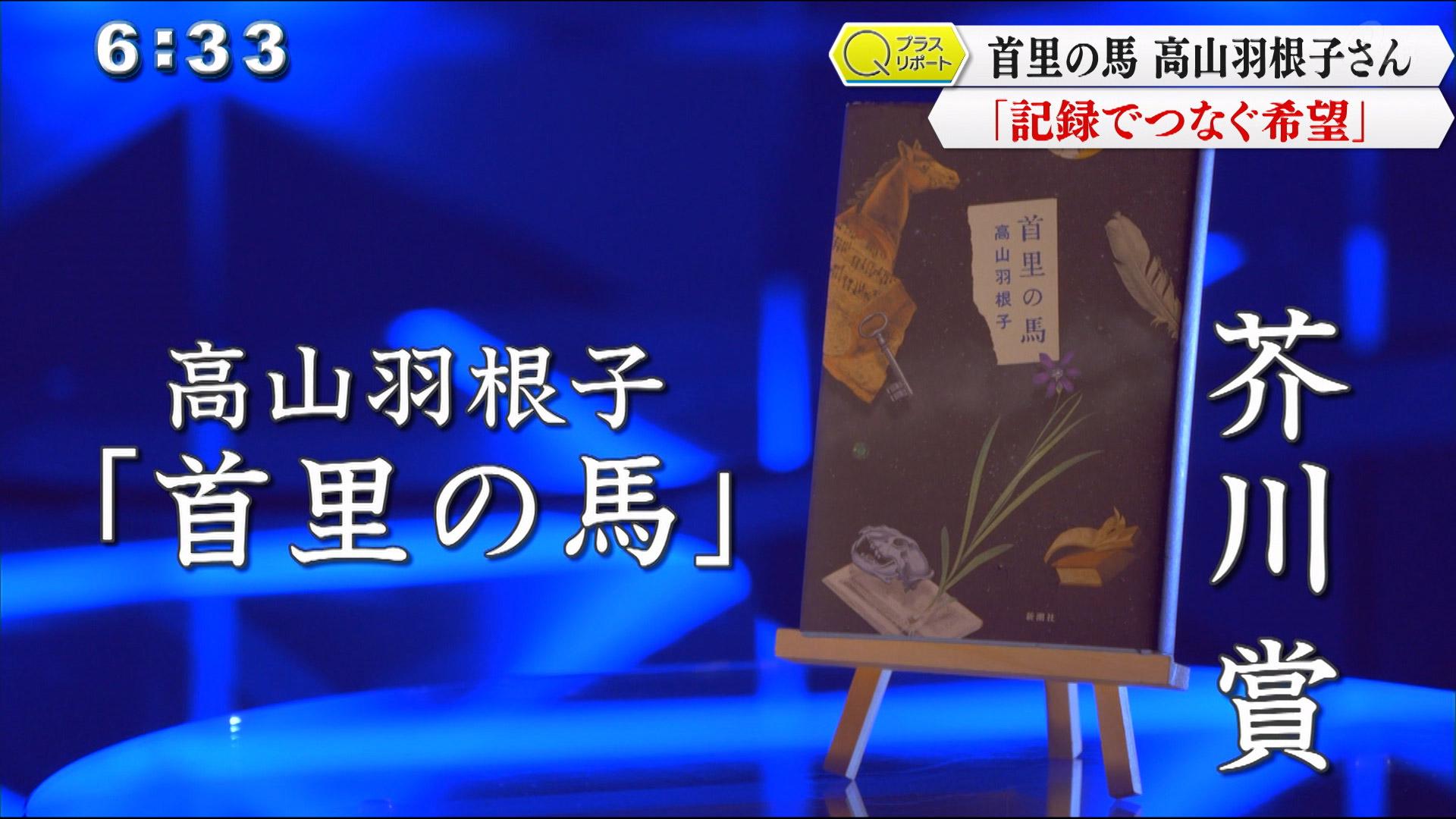 芥川賞「首里の馬」高山羽根子さんに聞く