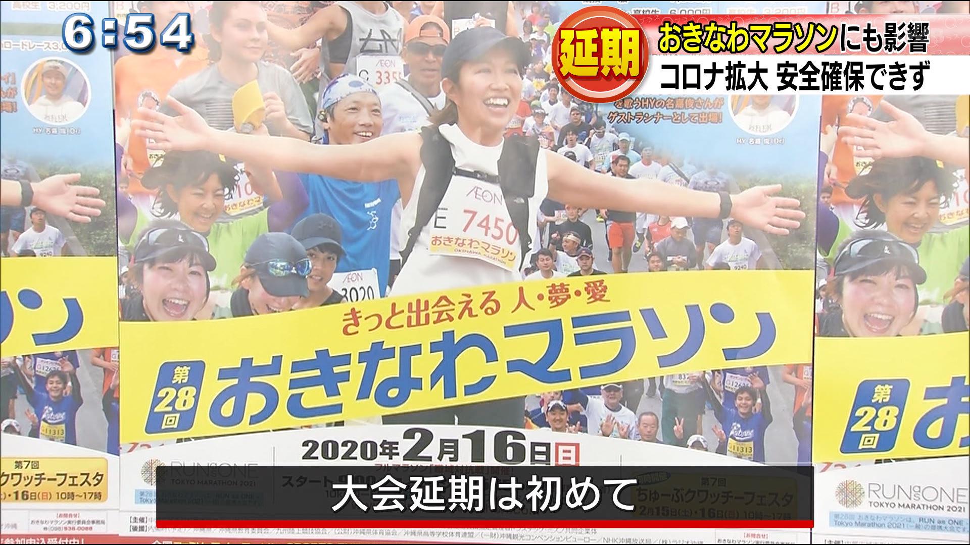 おきなわマラソン1年延期