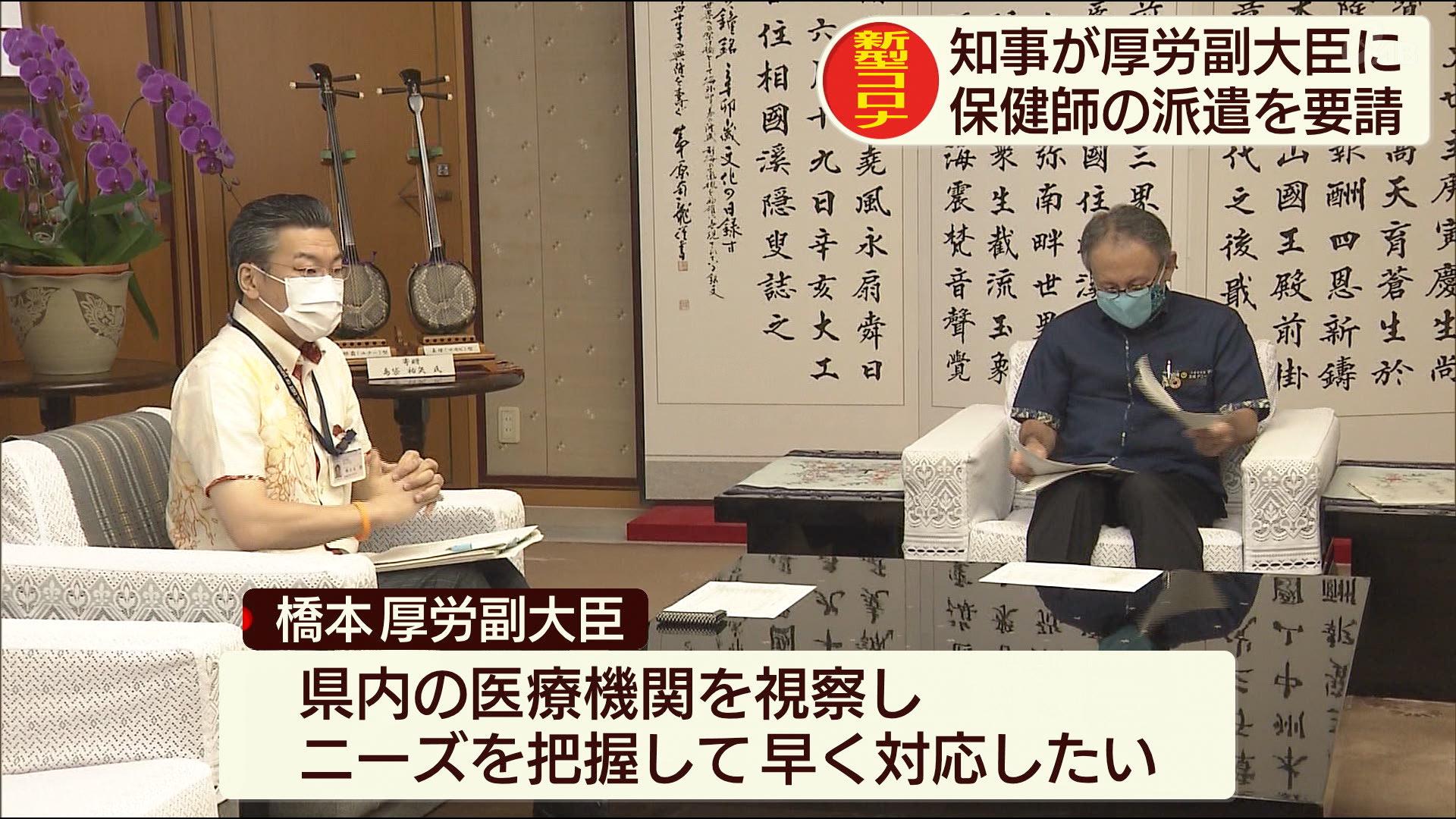 玉城知事と橋本厚労副大臣が意見交換