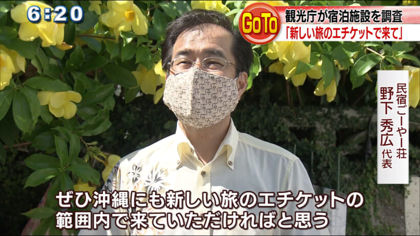 観光庁 GoTo参加の宿泊施設で対策を調査