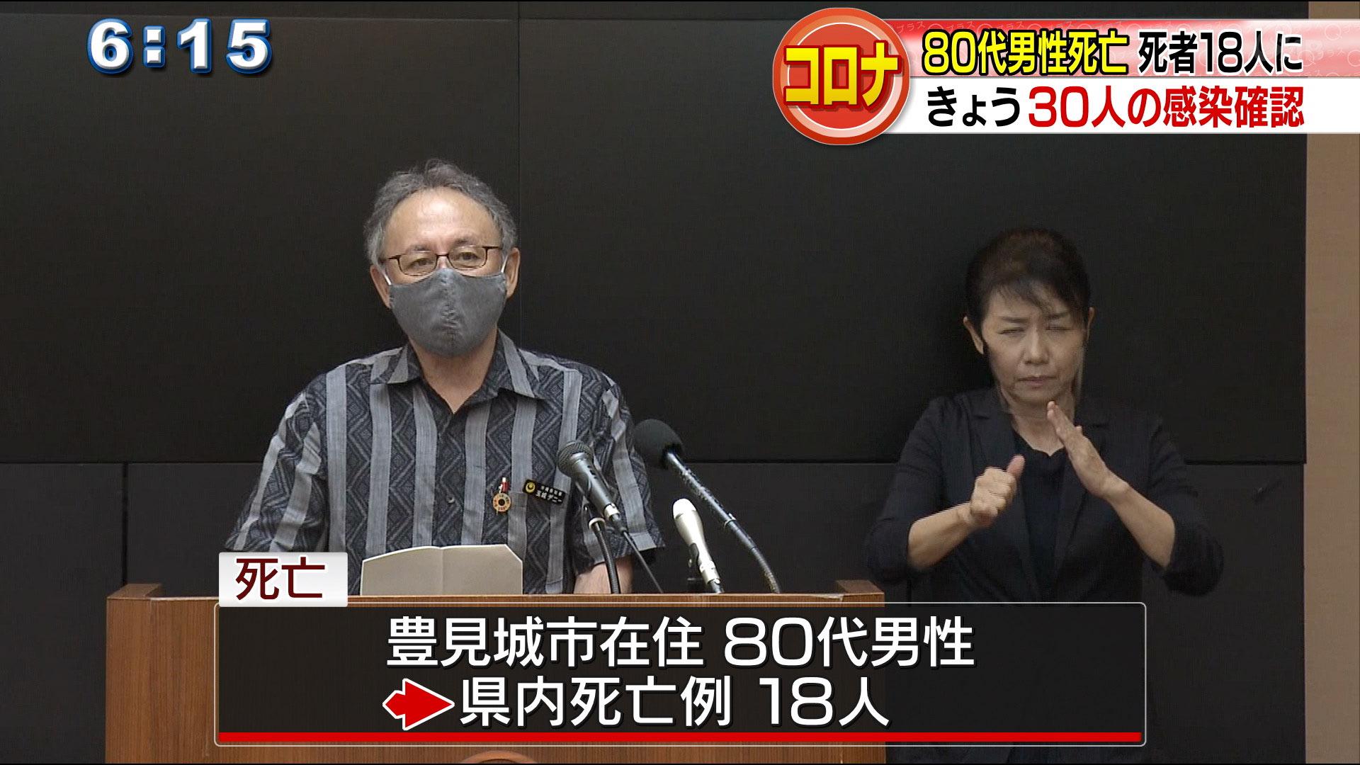 新型コロナ80代男性1人死亡 30人感染確認