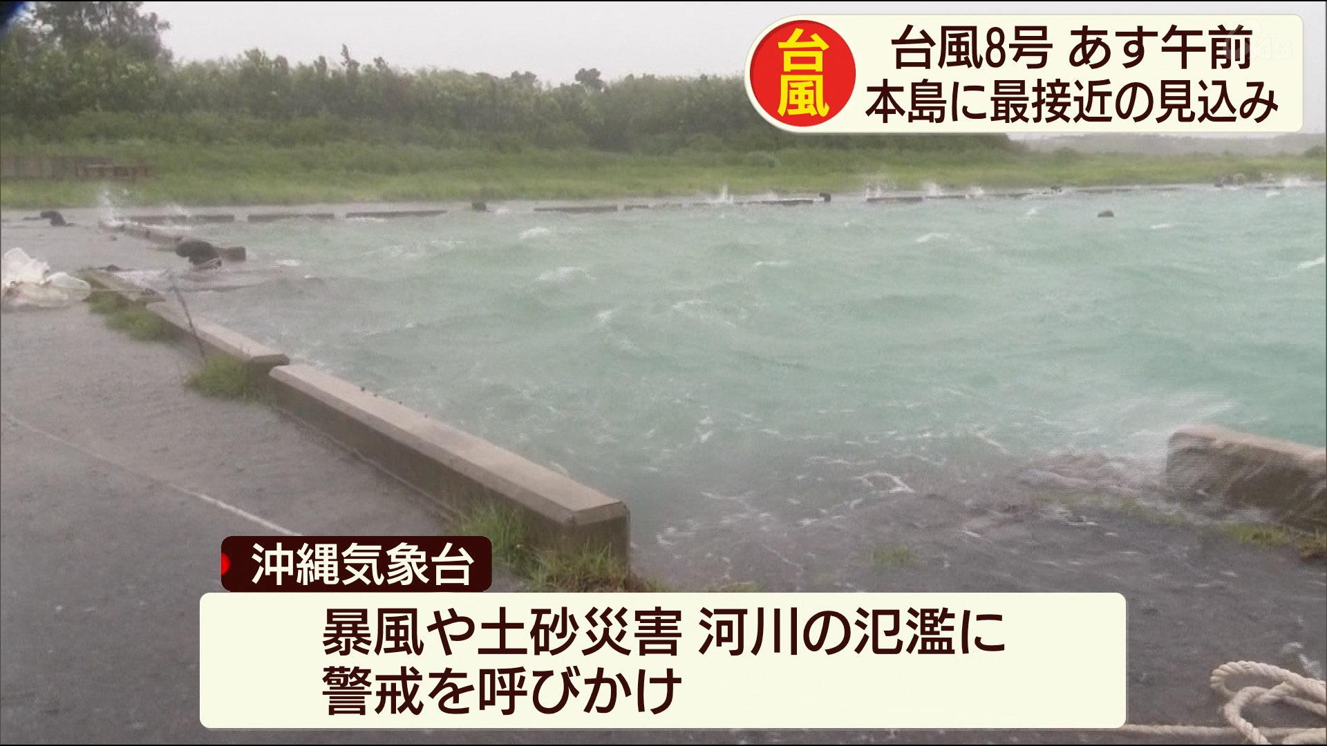 台風8号沖縄本島に接近へ