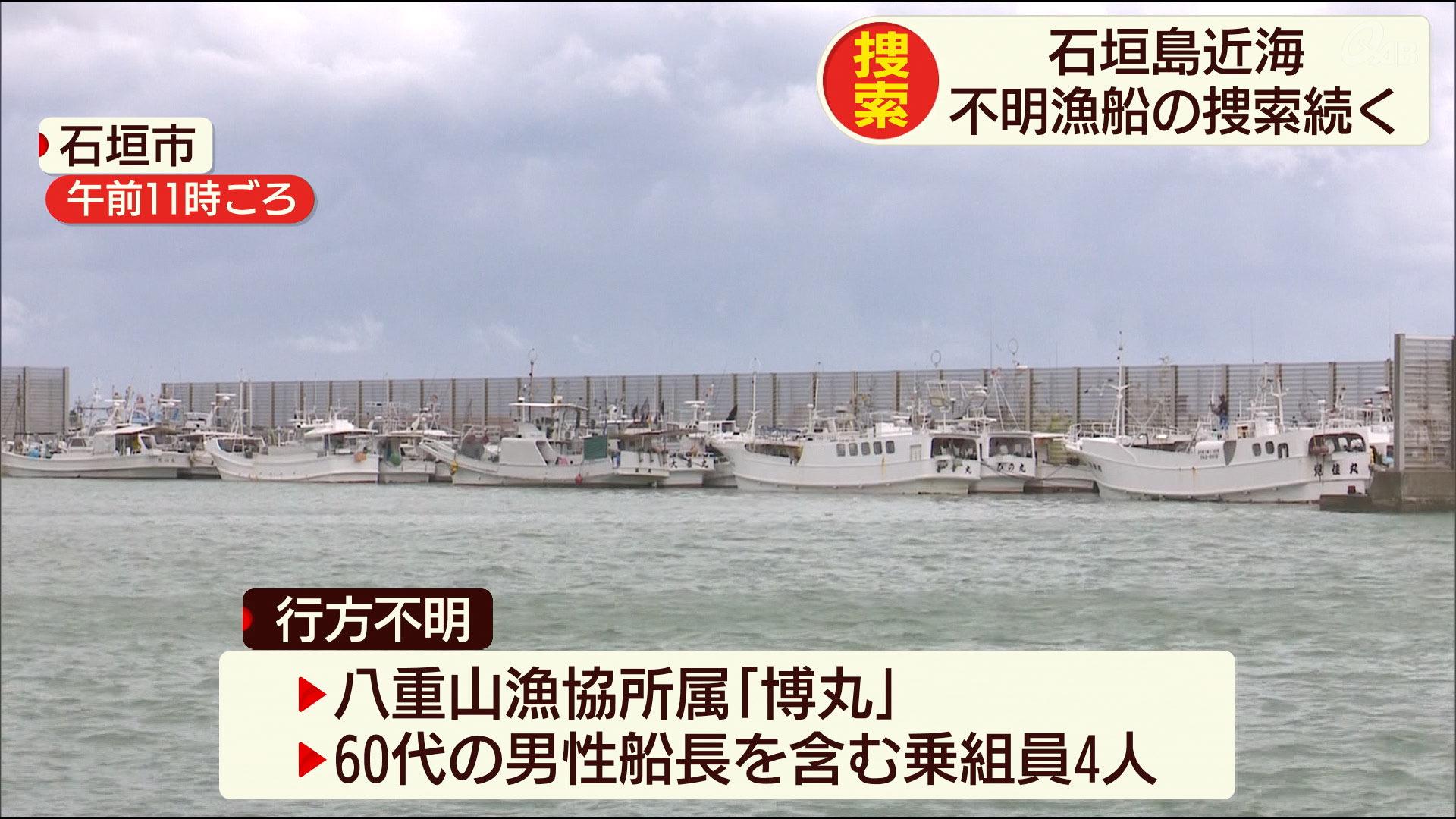 石垣島で漁船が行方不明 台風影響で流されたか