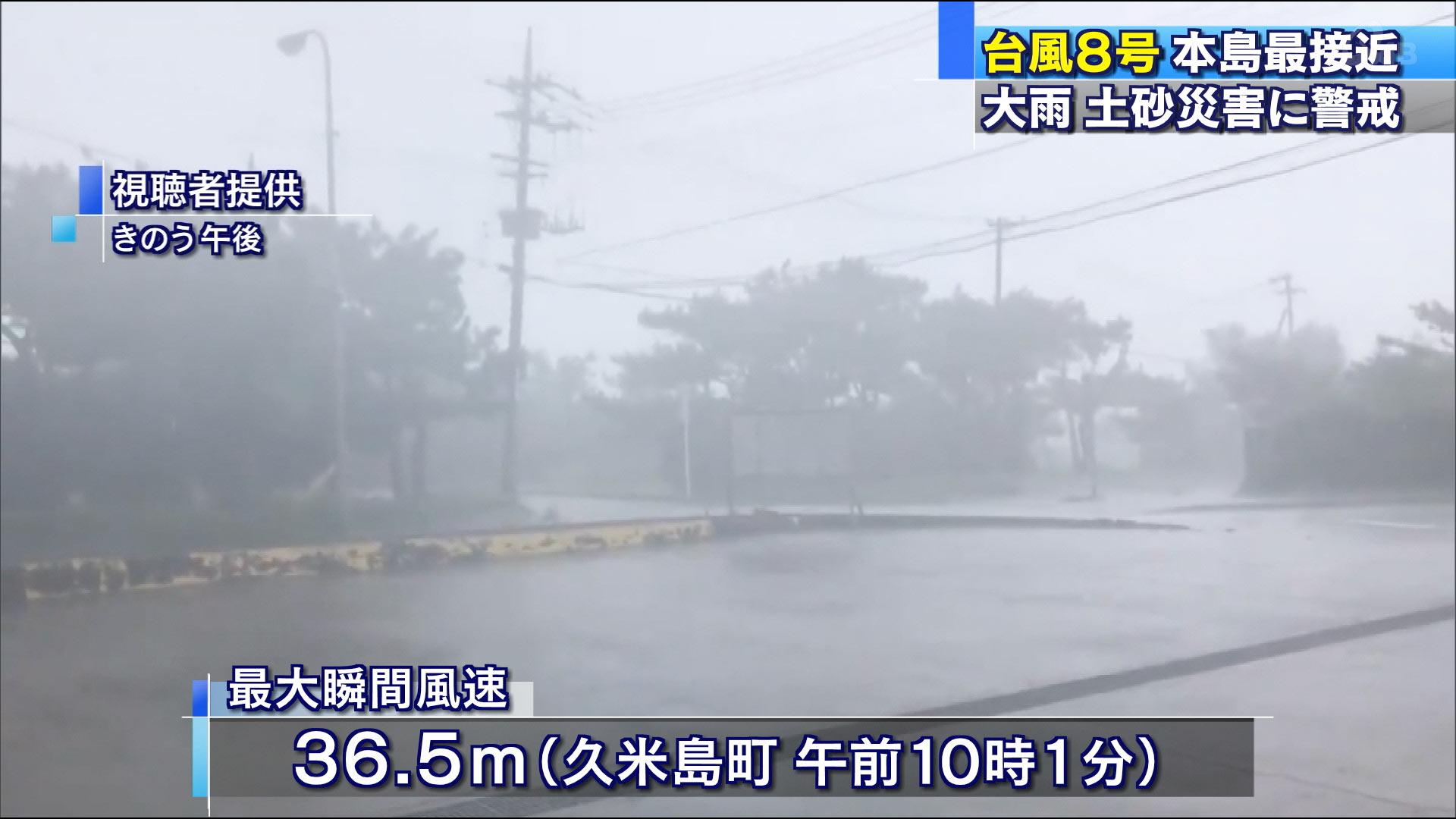 台風8号 沖縄本島最接近